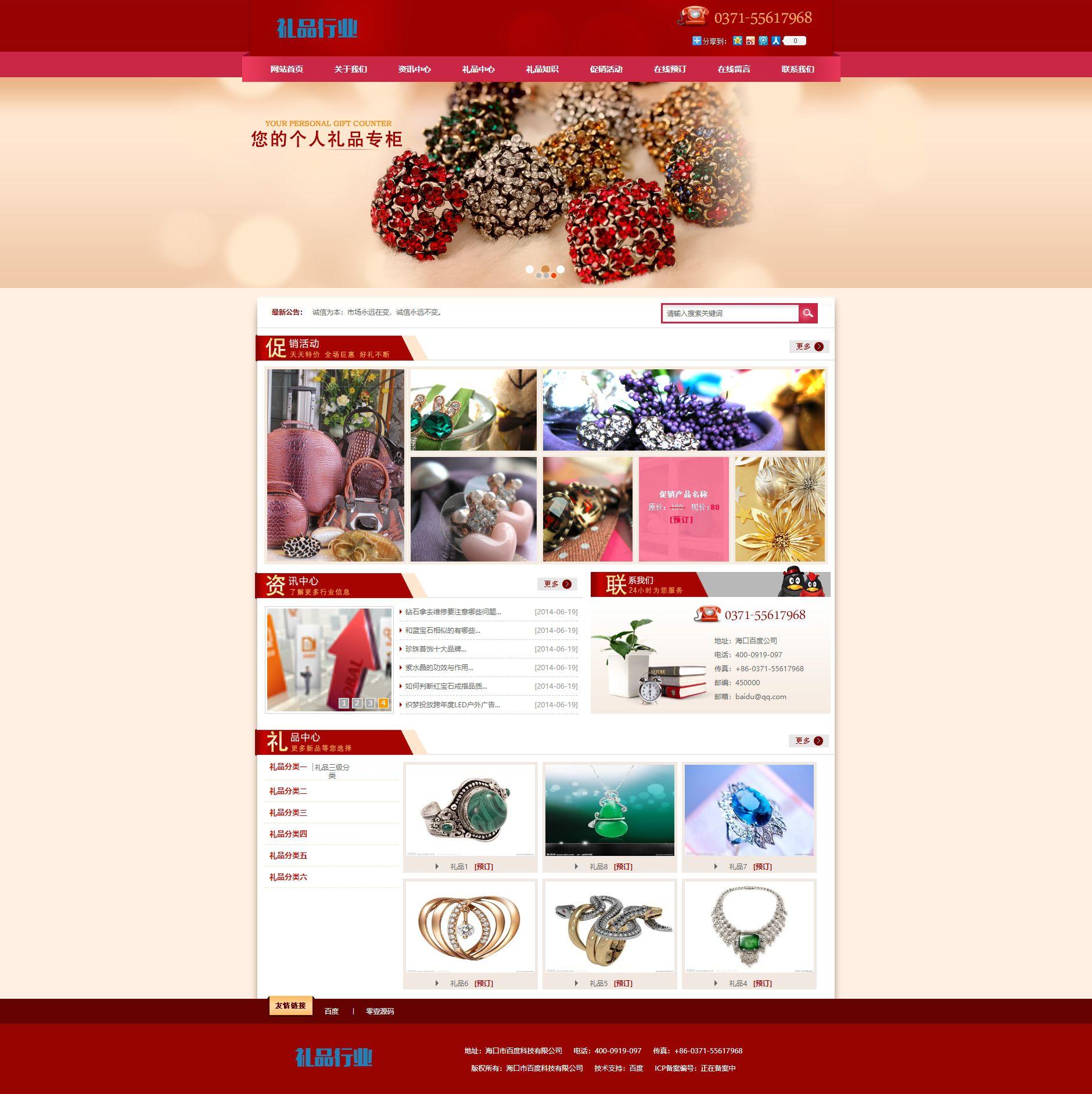 红色礼品行业使用织梦dedecms模板