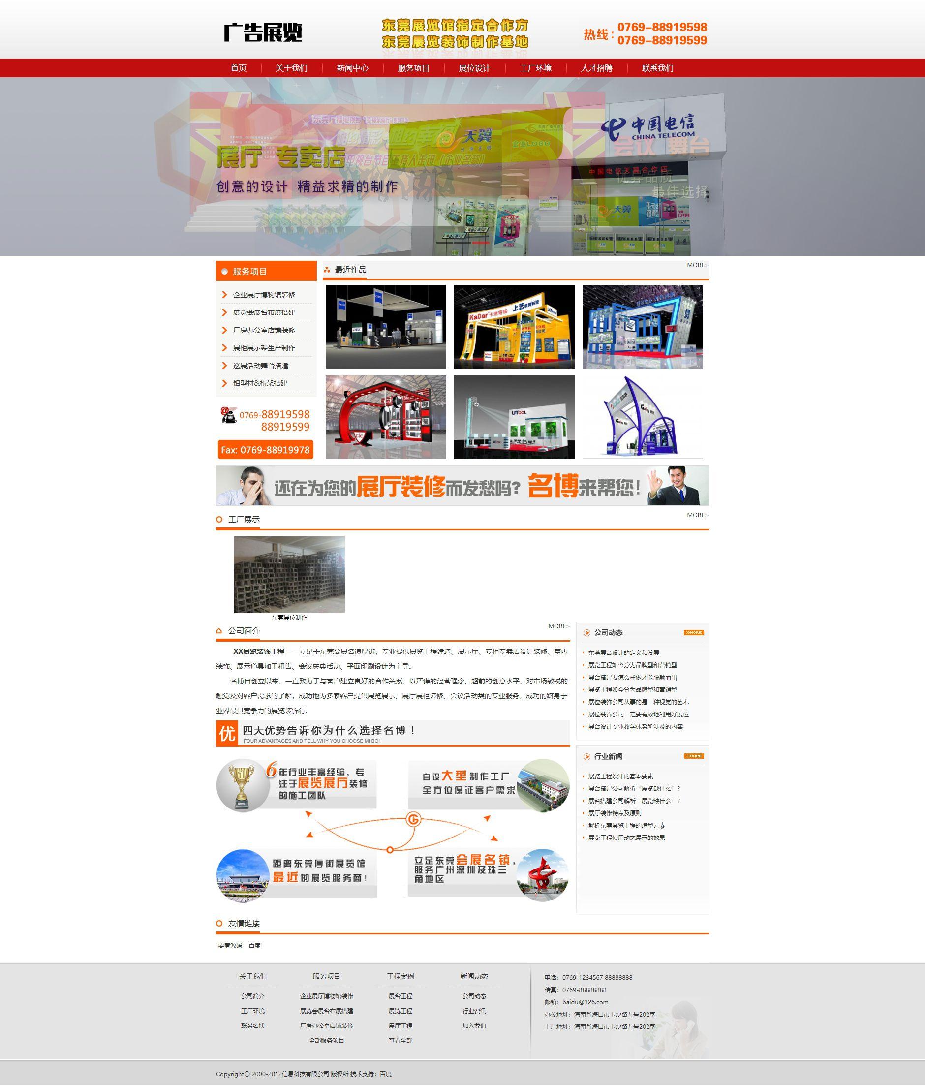 大气广告展览装饰类公司网站织梦dedecms源码