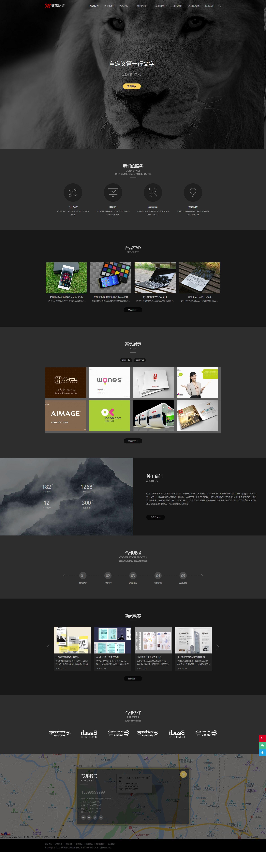 响应式品牌设计建设类网站织梦dedecms模板(自适应手机端)