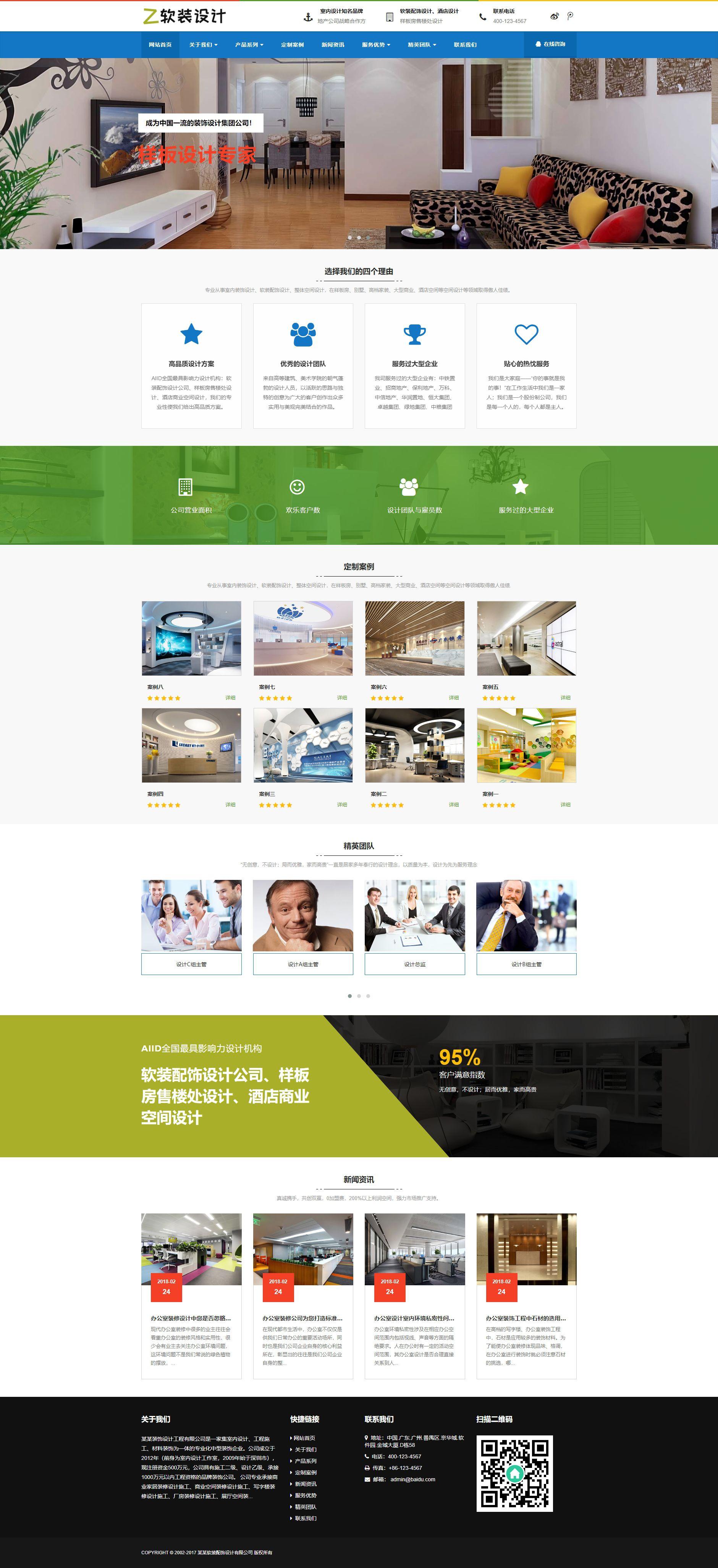 响应式装修软装配饰设计类网站织梦dedecms模板(自适应手机端)