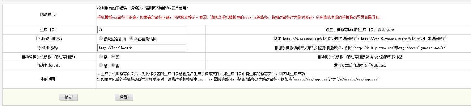 织梦dedecms手机静态页生成插件(UTF-8/GBK)