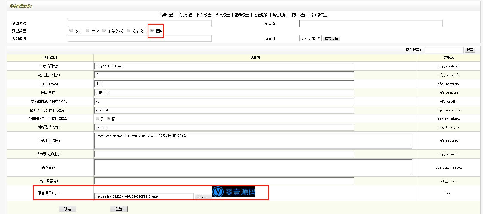 织梦dedecms系统设置自定义图片全局变量插件(后台添加logo等图片)