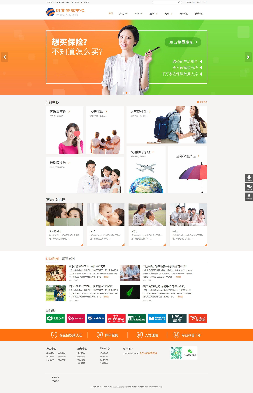 响应式财富管理保险类网站织梦dedecms模板(自适应手机端)