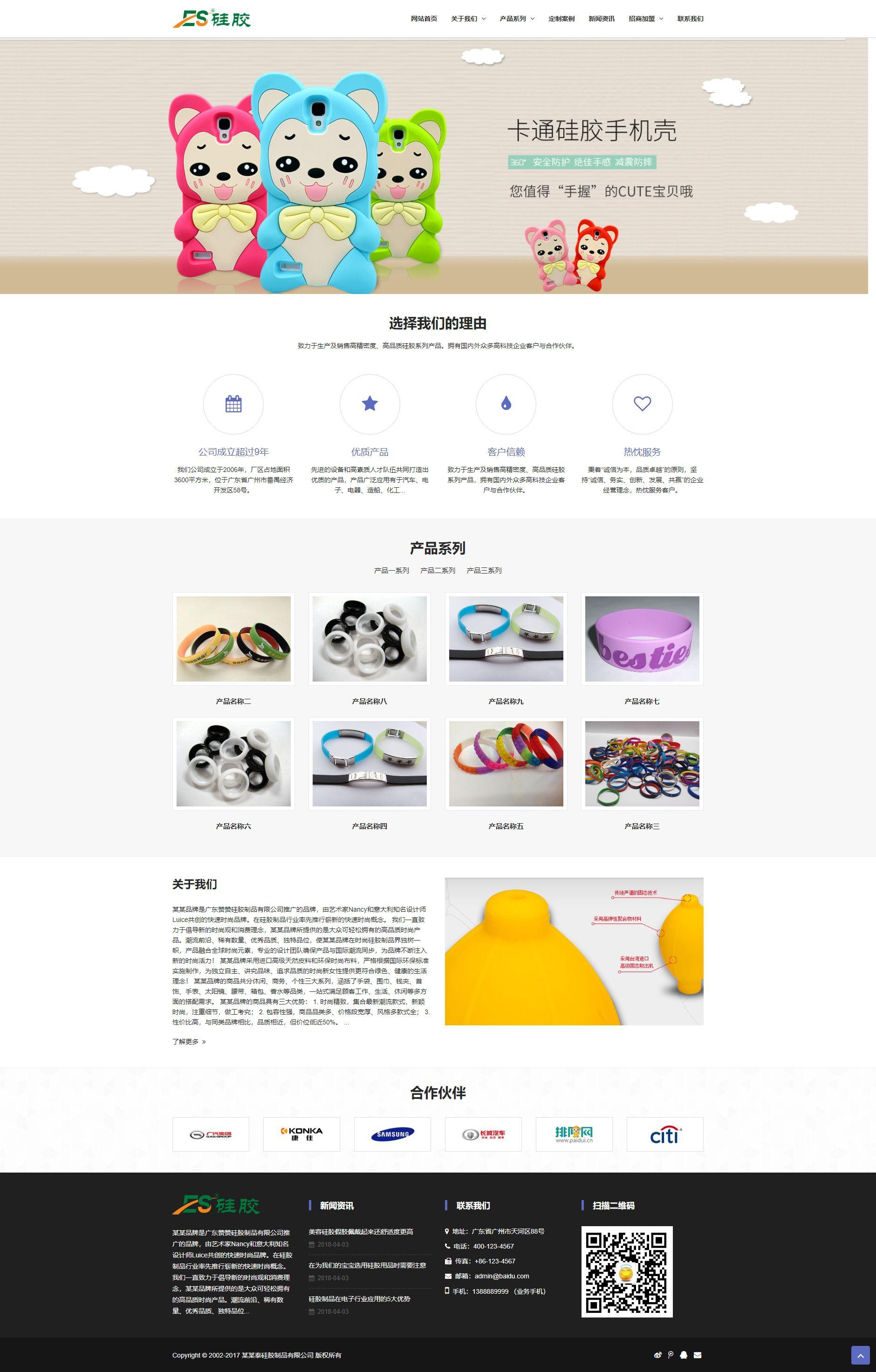 响应式硅胶制品类网站织梦dedecms模板(自适应手机端)