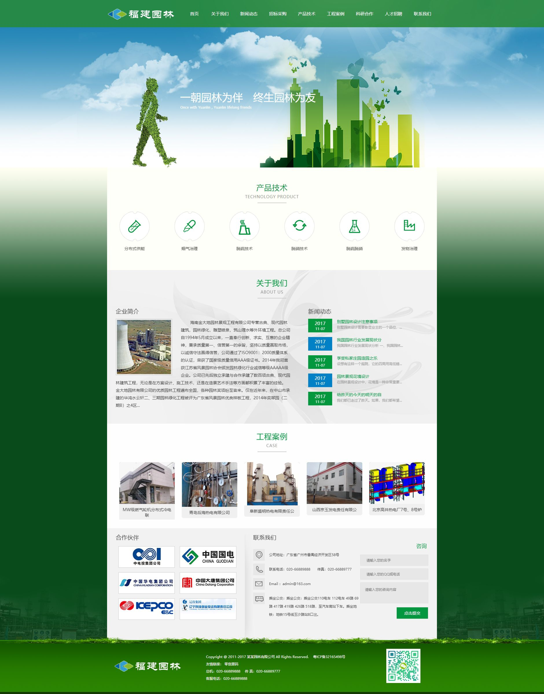响应式园林节能环保类网站织梦dedecms模板(自适应手机端)