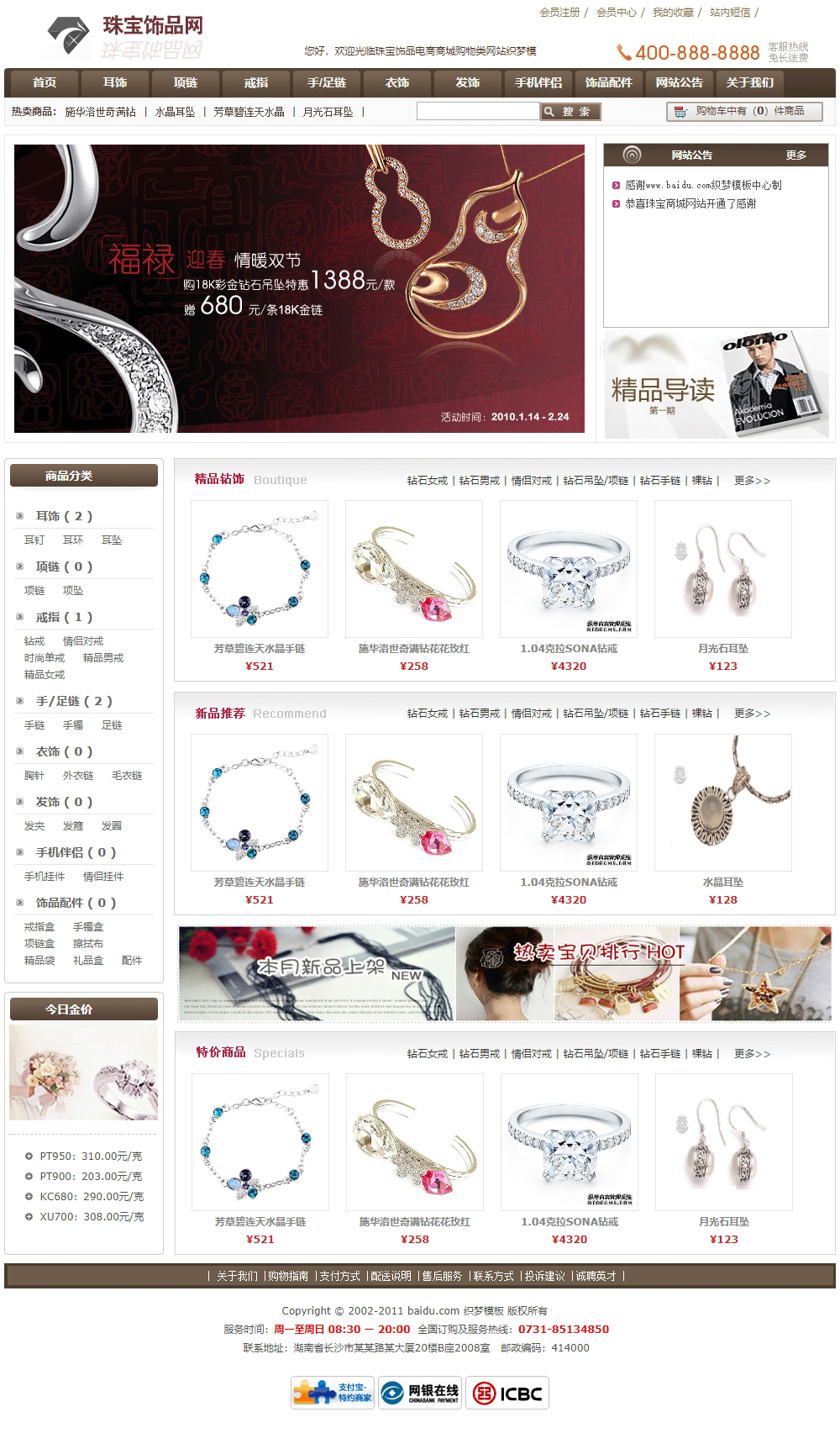 珠宝饰品电商商城购物类网站织梦dedecms模板