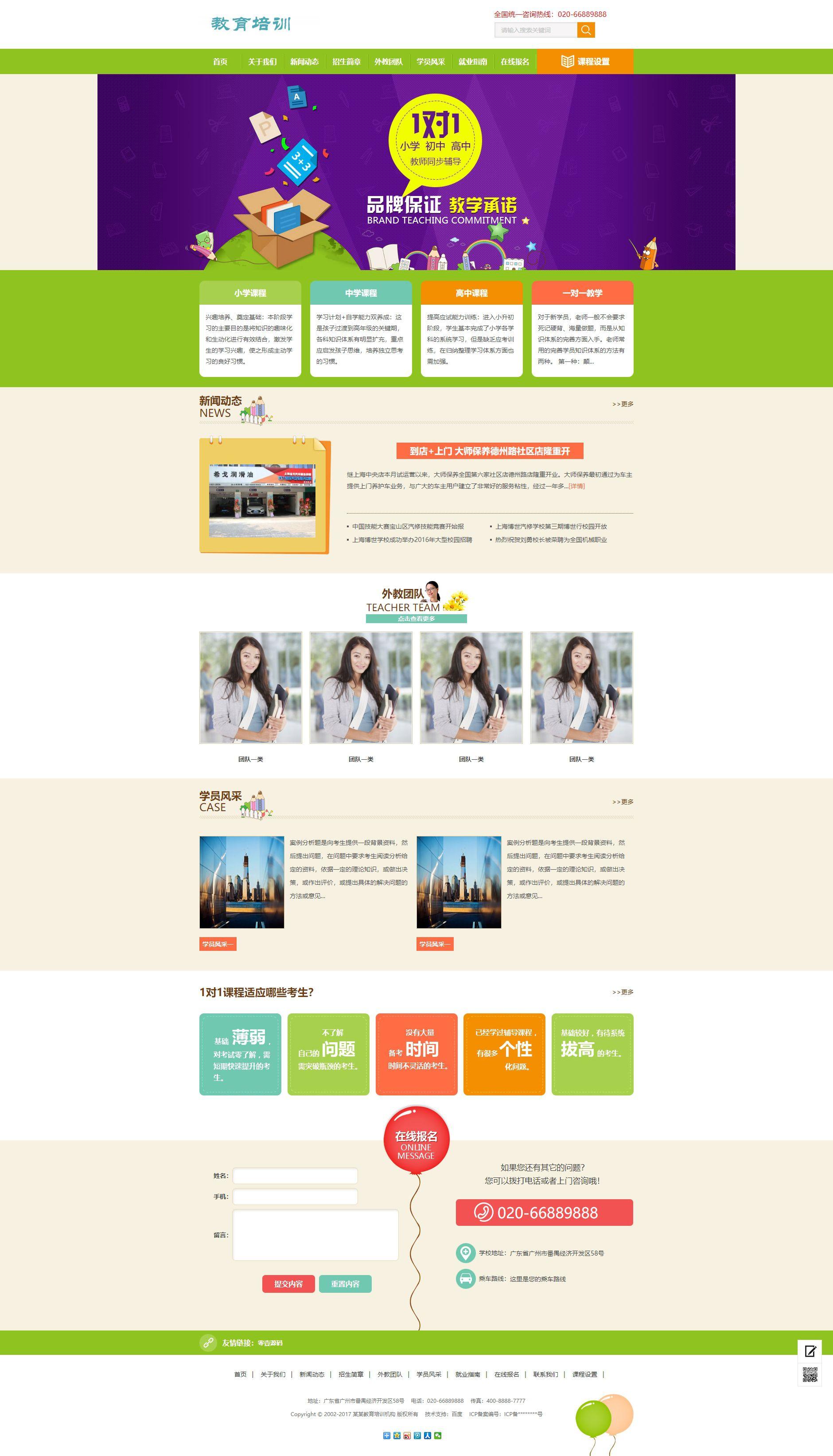 中小学教育教学培训类网站织梦dedecms模板(带手机端)