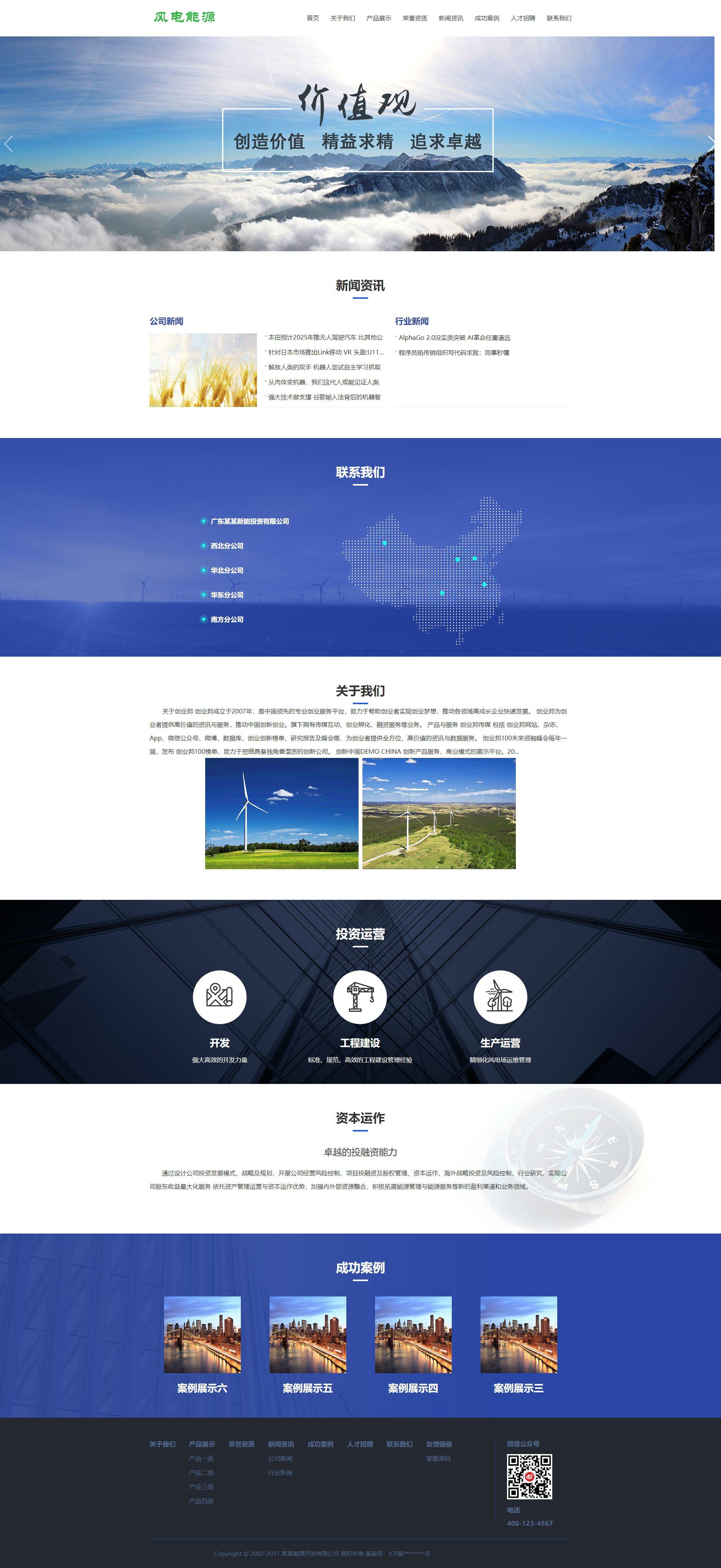风电清洁能源开发类织梦dedecms模板(带手机端)