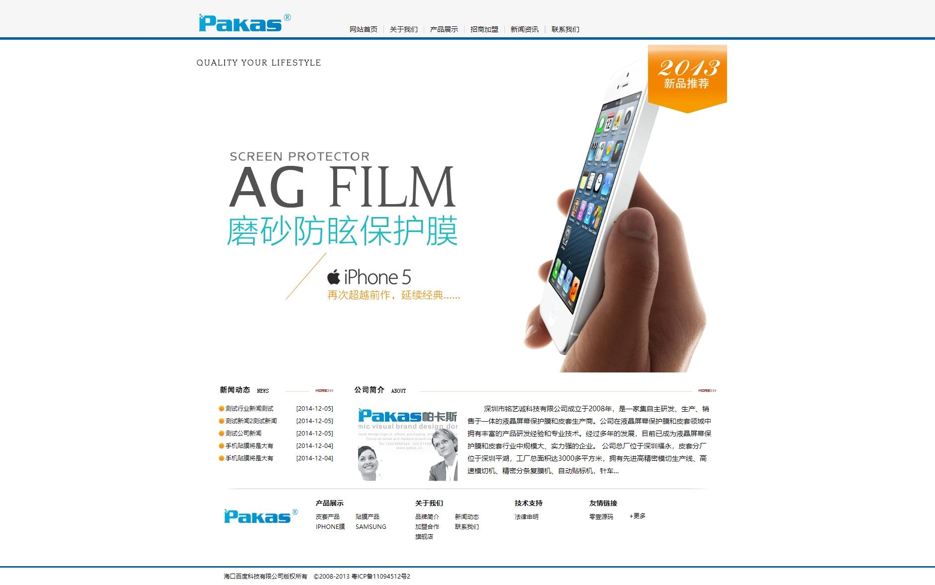 手机贴膜皮套营销类企业网站织梦dedecms模板