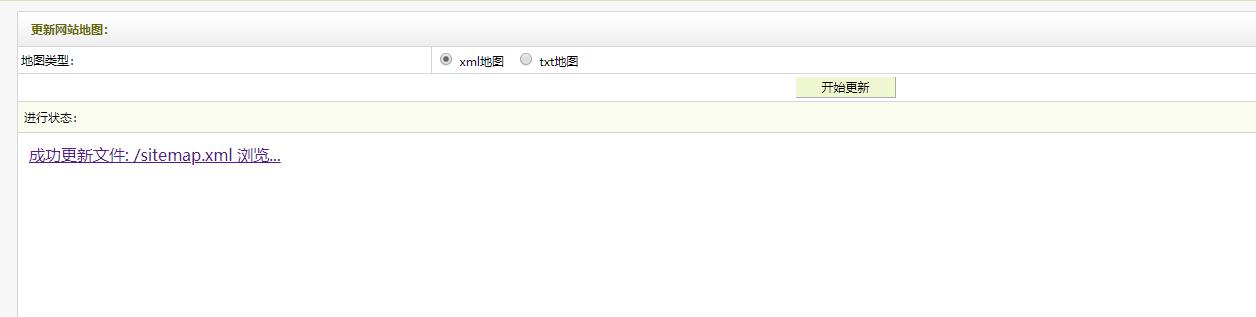 织梦xml/txt地图生成器插件(UTF-8/GBK)