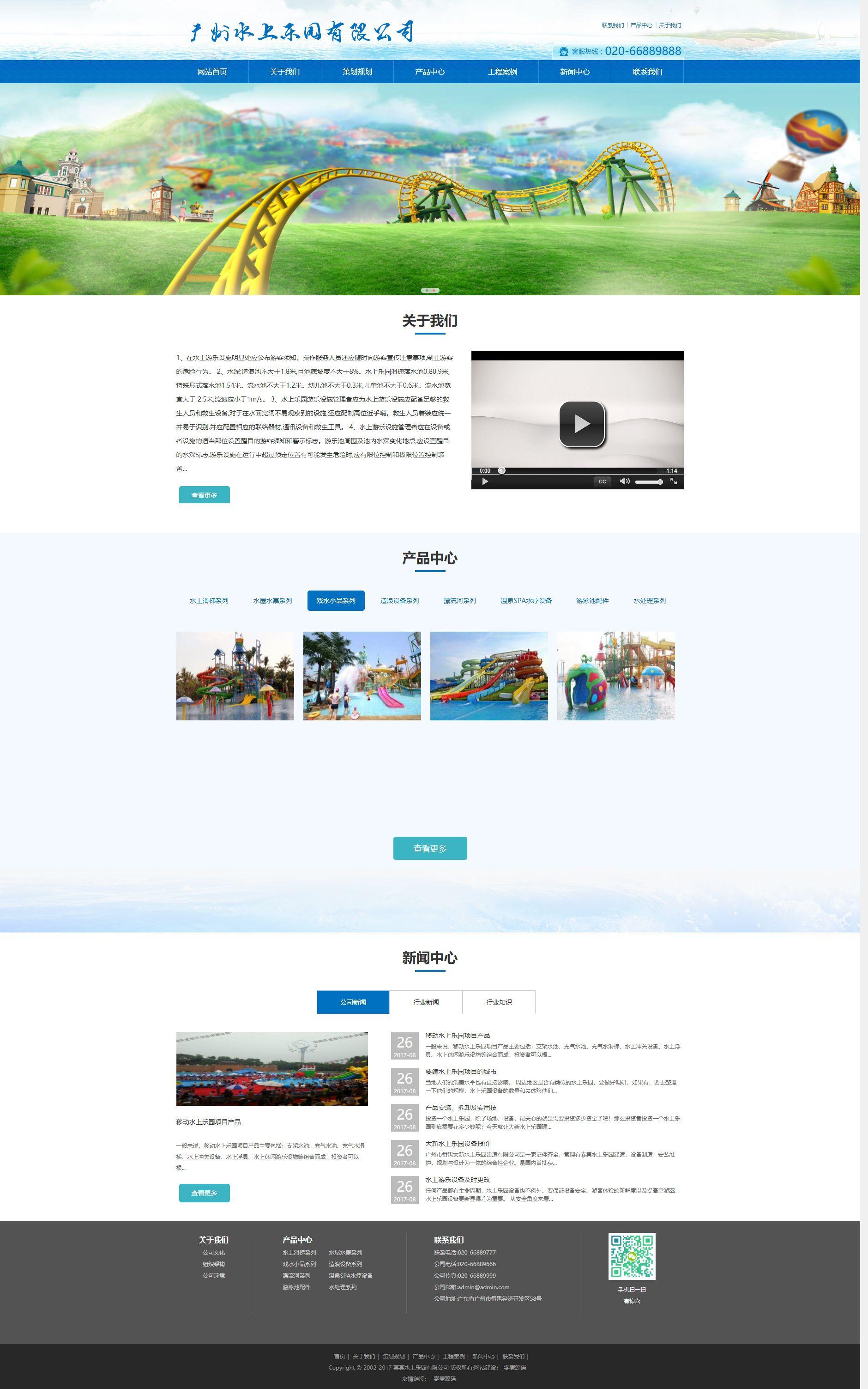 响应式水上乐园设备类网站织梦dedecms模板(自适应手机端)