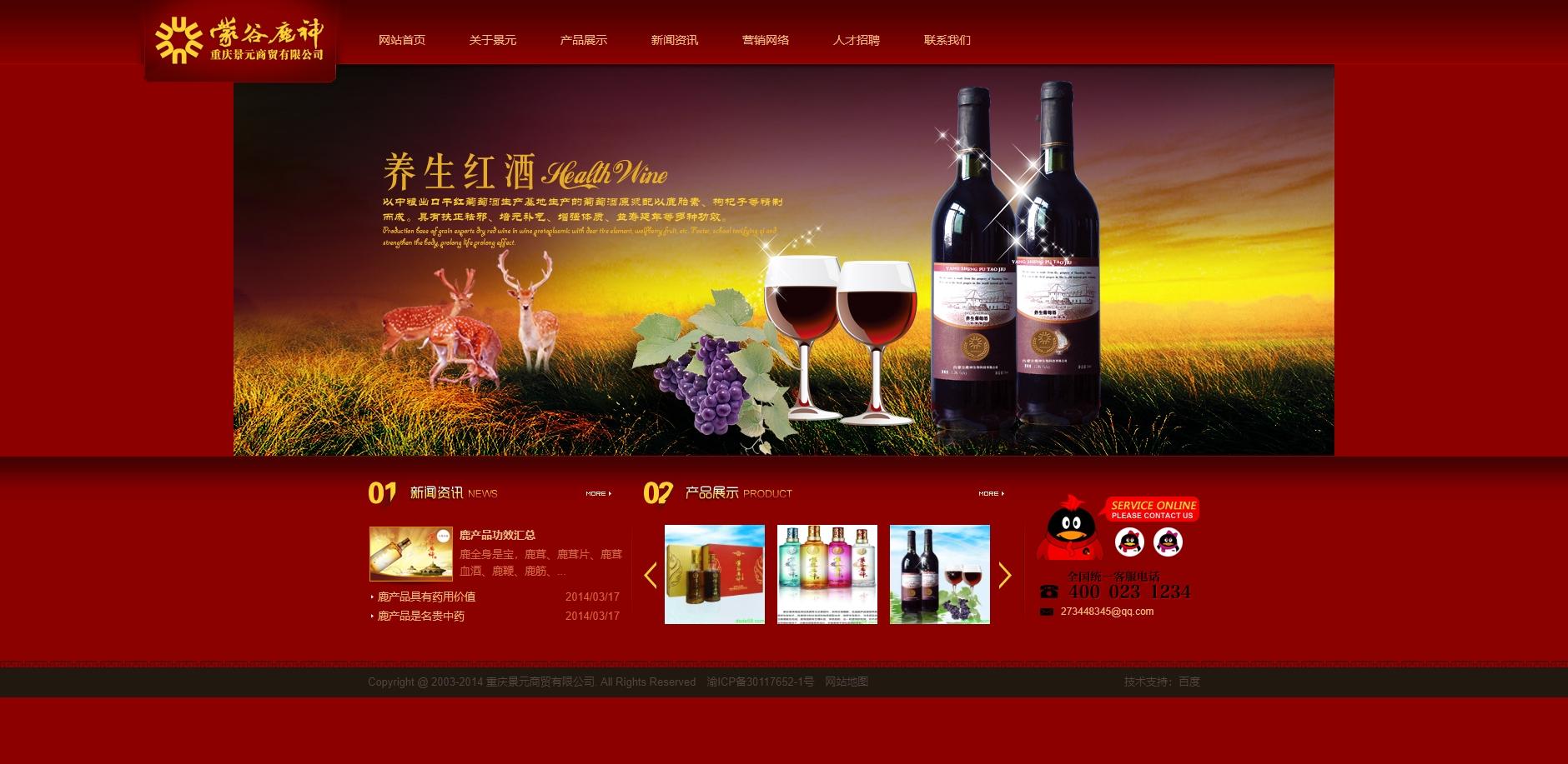 dedecms织梦红色极品酒类食品企业网站源码