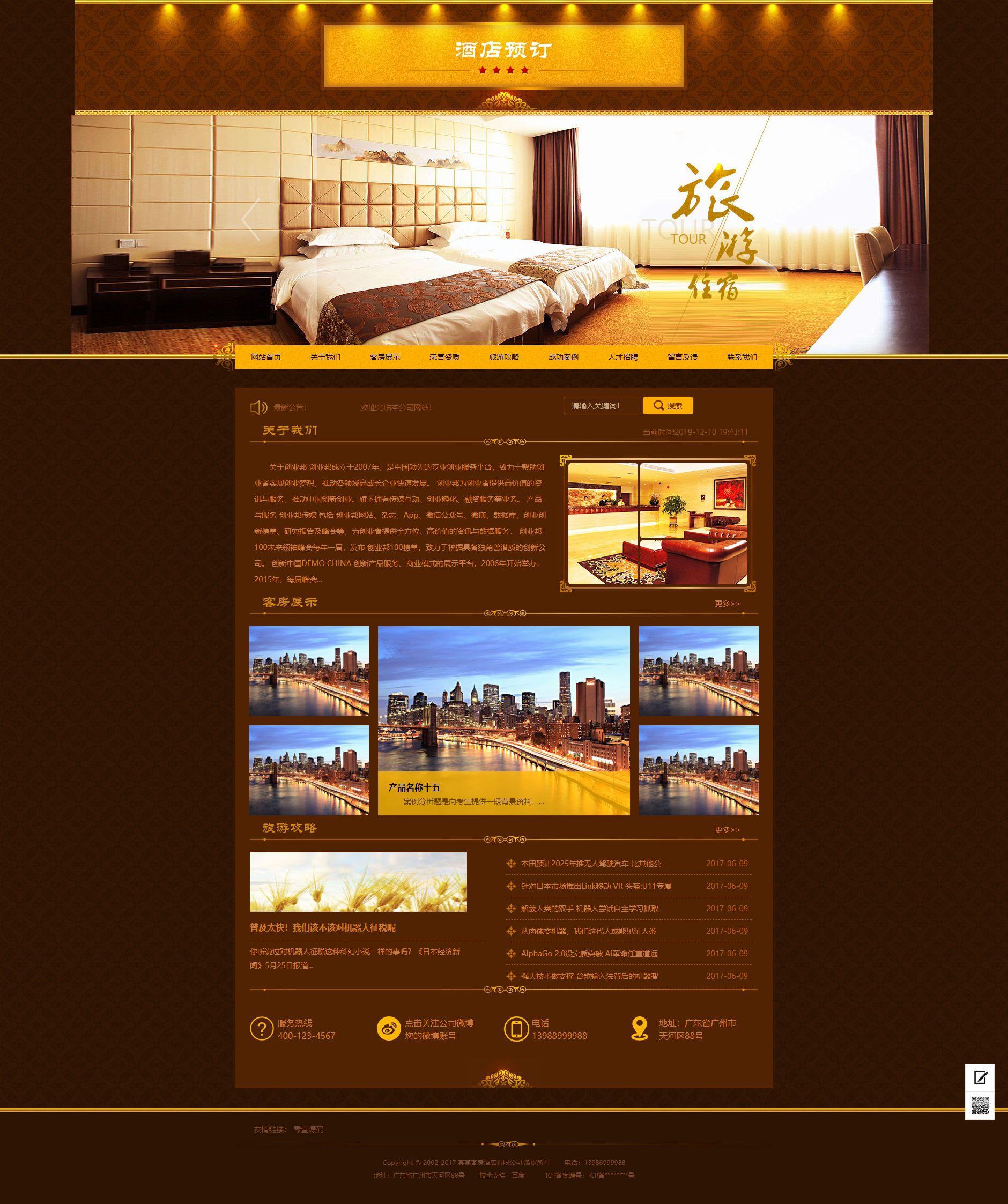 酒店旅馆旅租客房类网站织梦dedecms模板(带手机端)