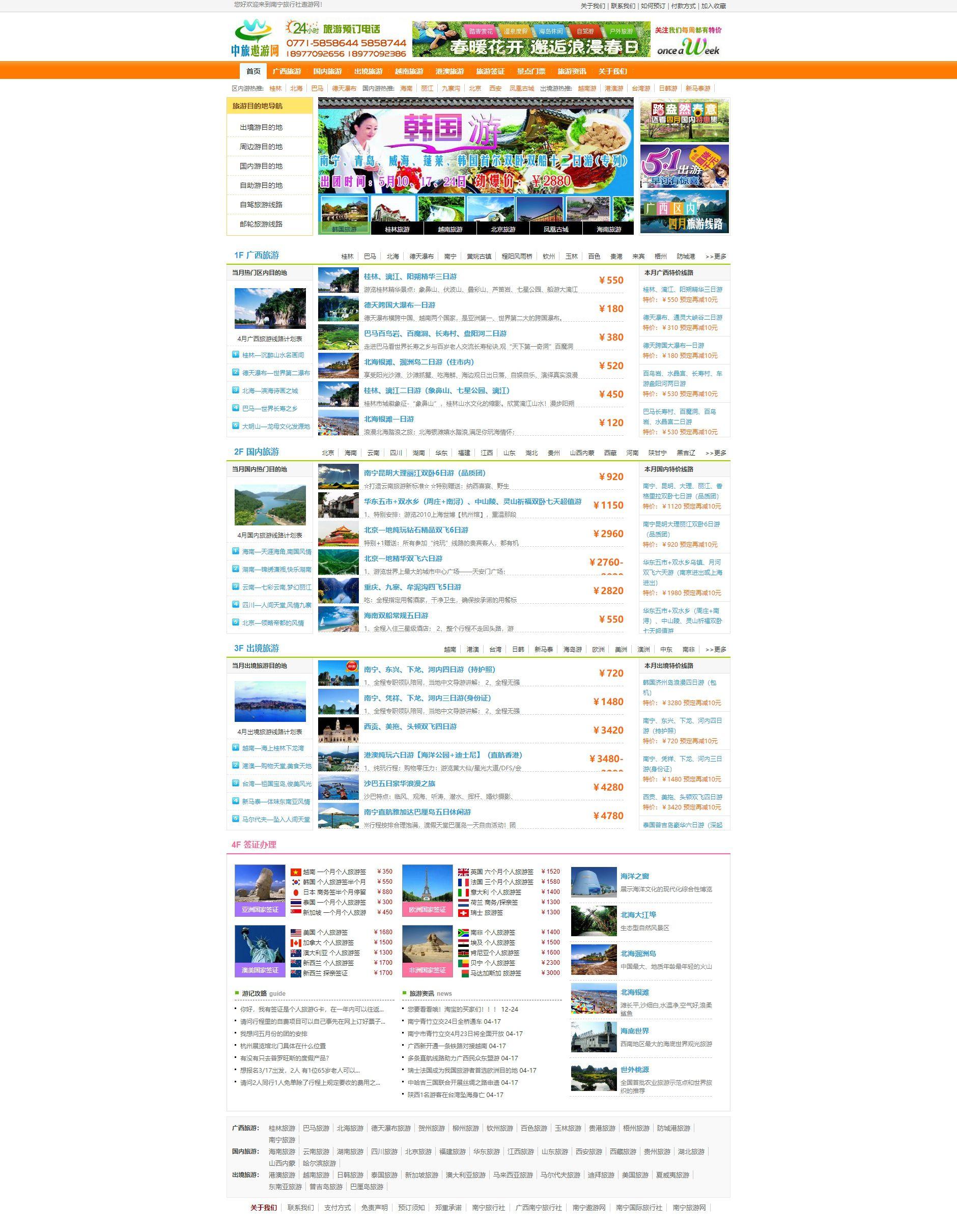 绿色大气旅行社织梦dedecms网站源码