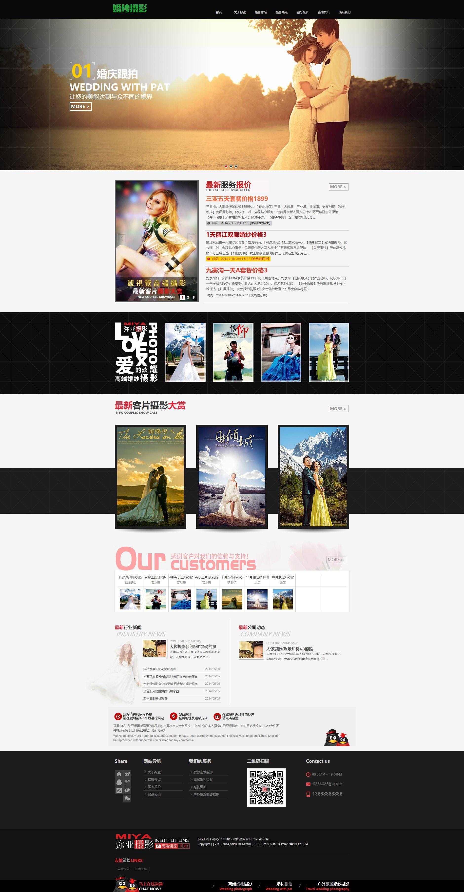 高端HTML5婚纱摄影婚庆婚礼策划公司网站织梦dedecms模板