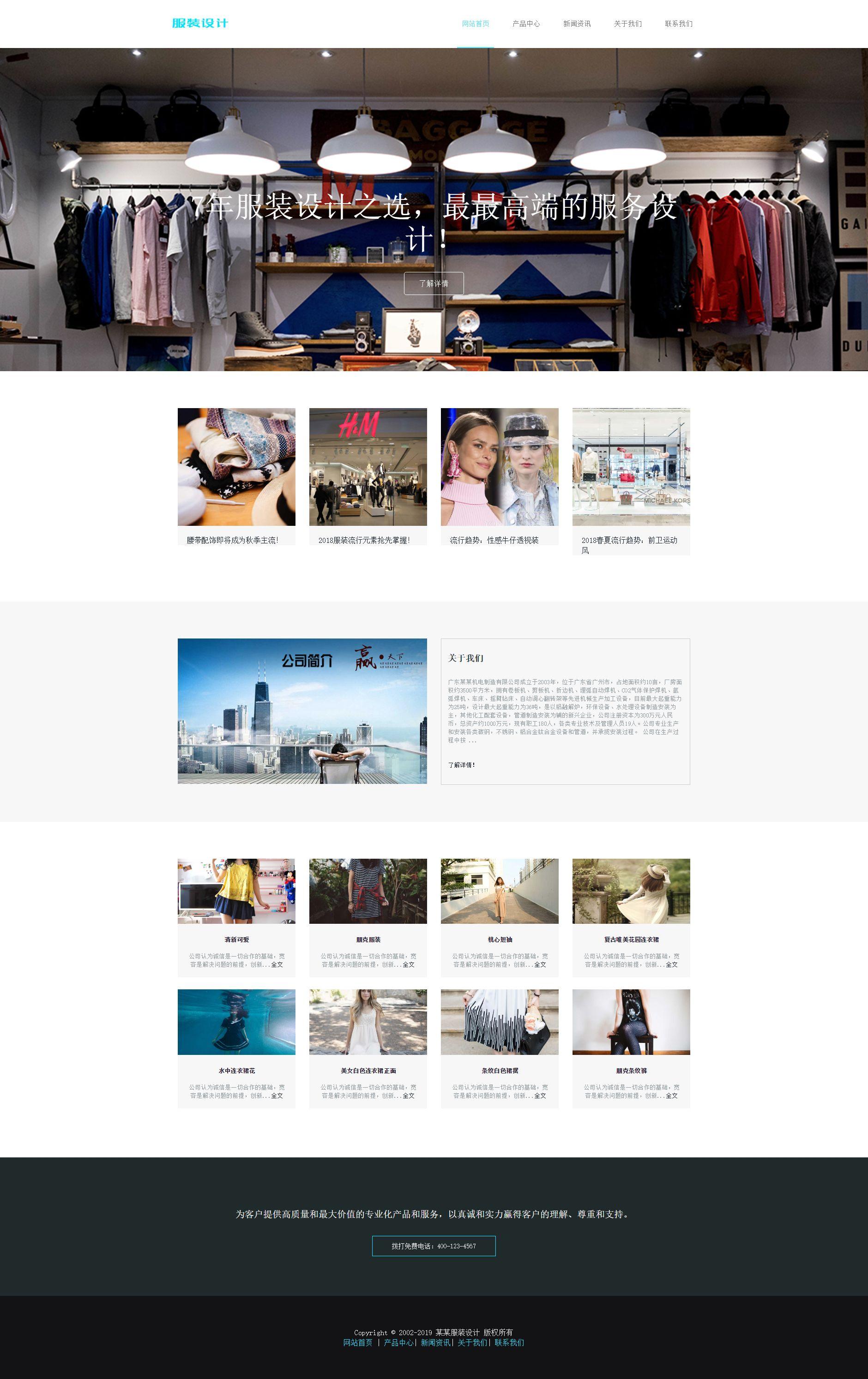 响应式服装设计展示网站织梦dedecms模板(自适应手机端)