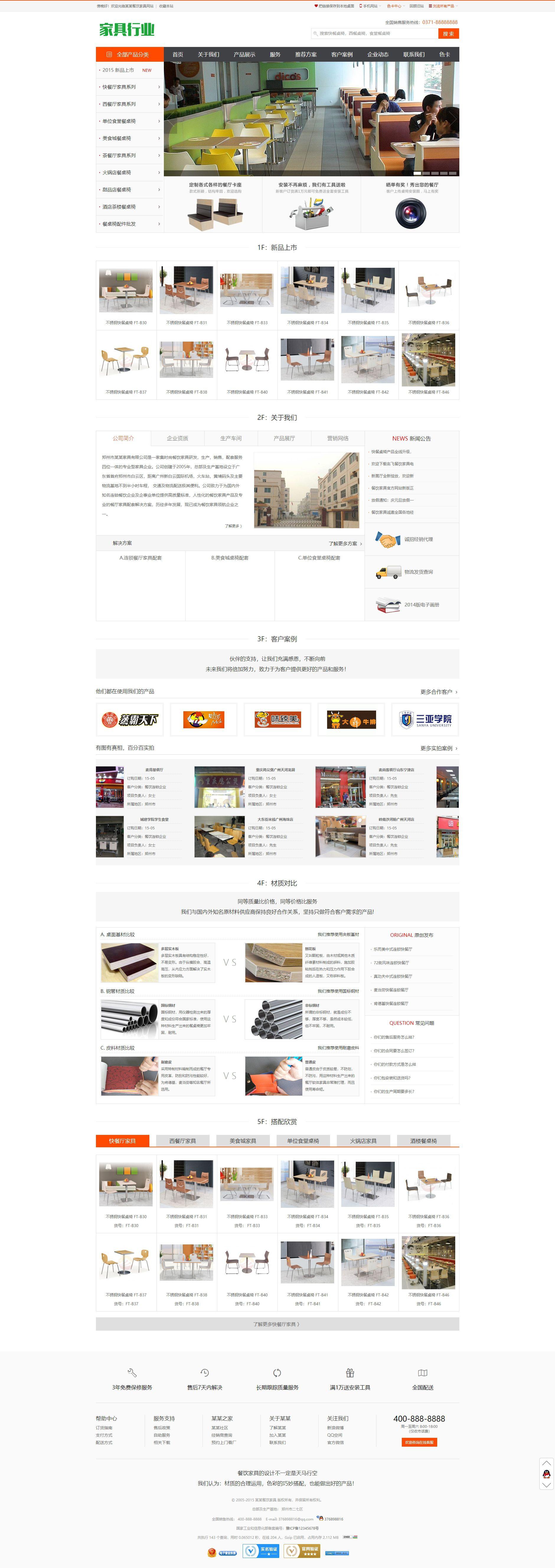 大气家具行业商城类公司网站织梦dedecms模板