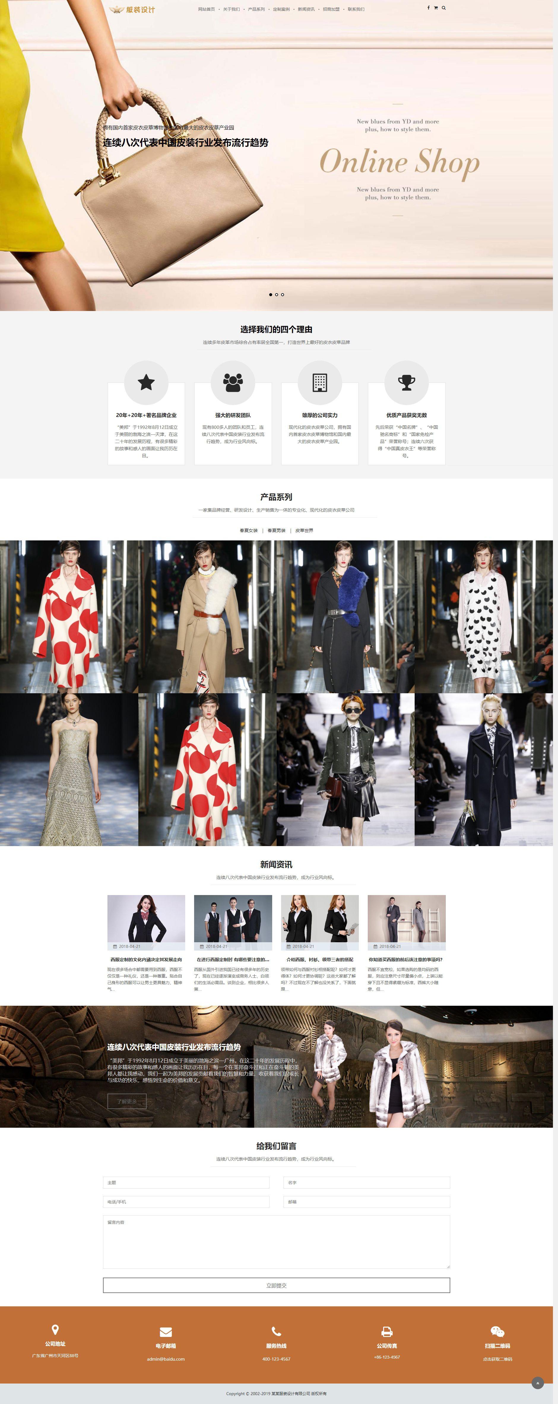 响应式品牌男女服装设计类网站织梦dedecms模板(自适应手机端)