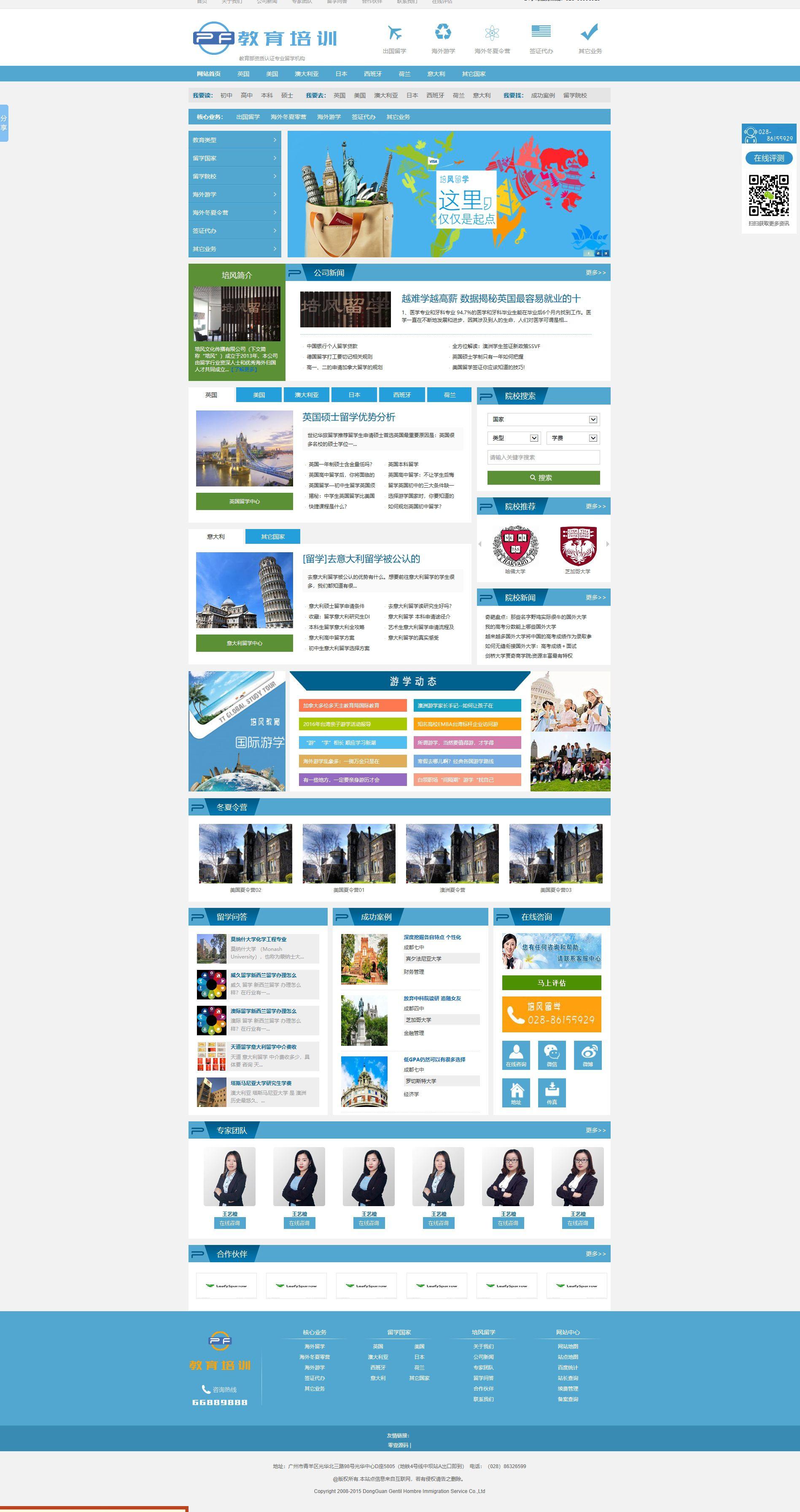 出国留学教育培训机构类网站织梦dedecms模板(带手机端)