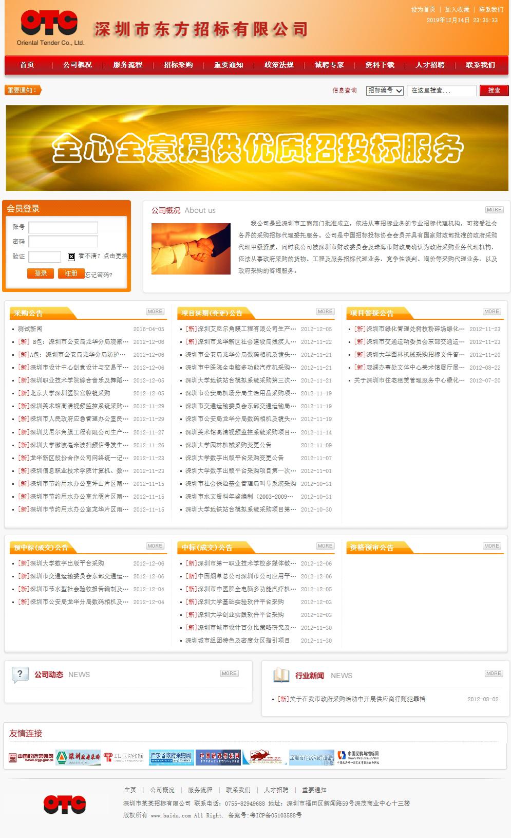 织梦dedecms红黄色招标企业网站整站源码