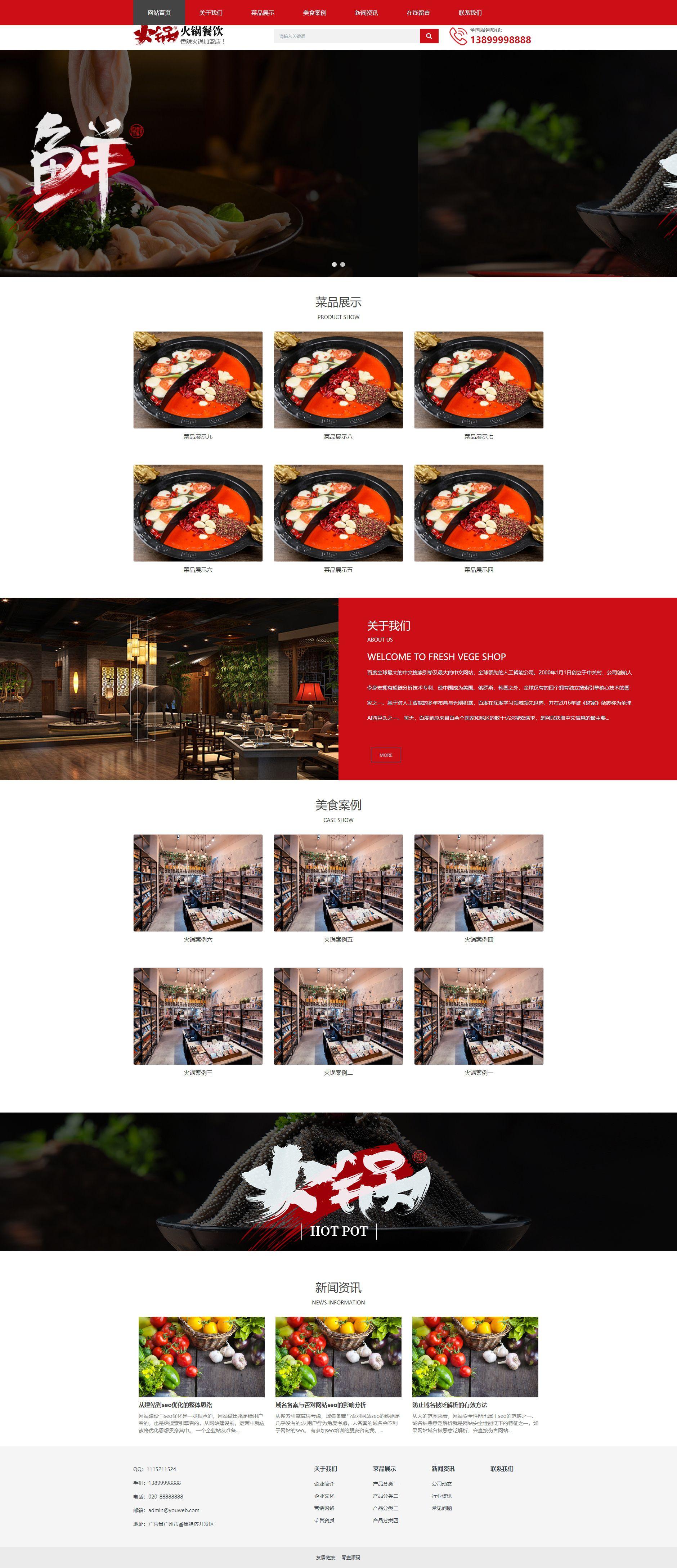 响应式火锅餐饮加盟店类网站织梦dedecms模板(自适应手机端)