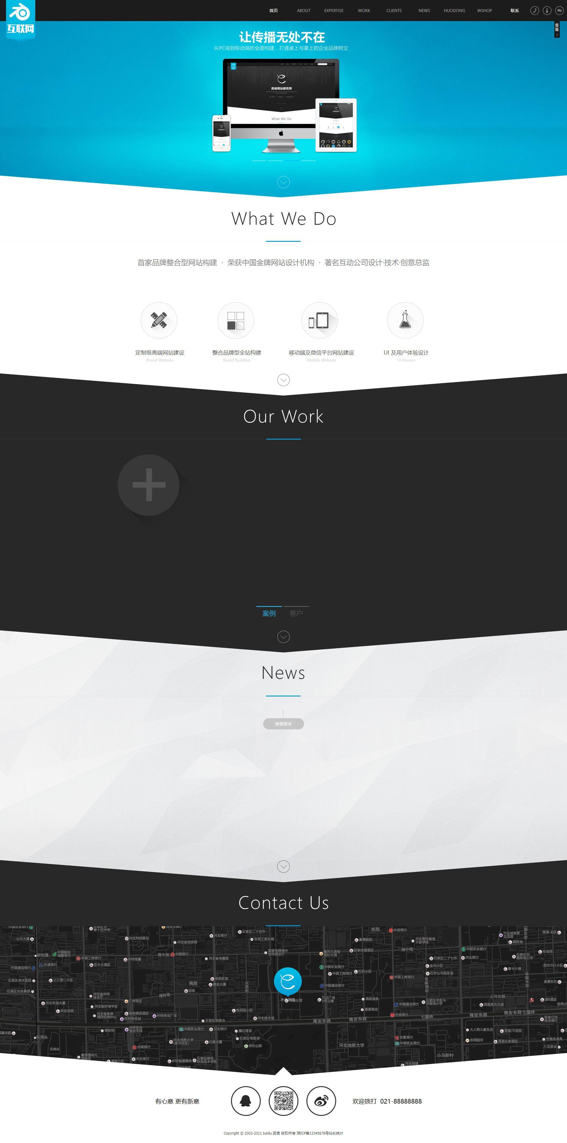 高端HTML5网站建设织梦dedecms模板(仿木鱼网络)
