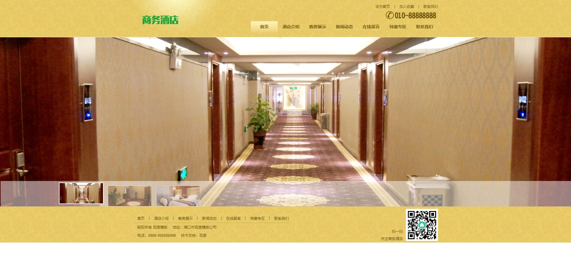 大气黄色酒店套房行业企业织梦dedecms模板
