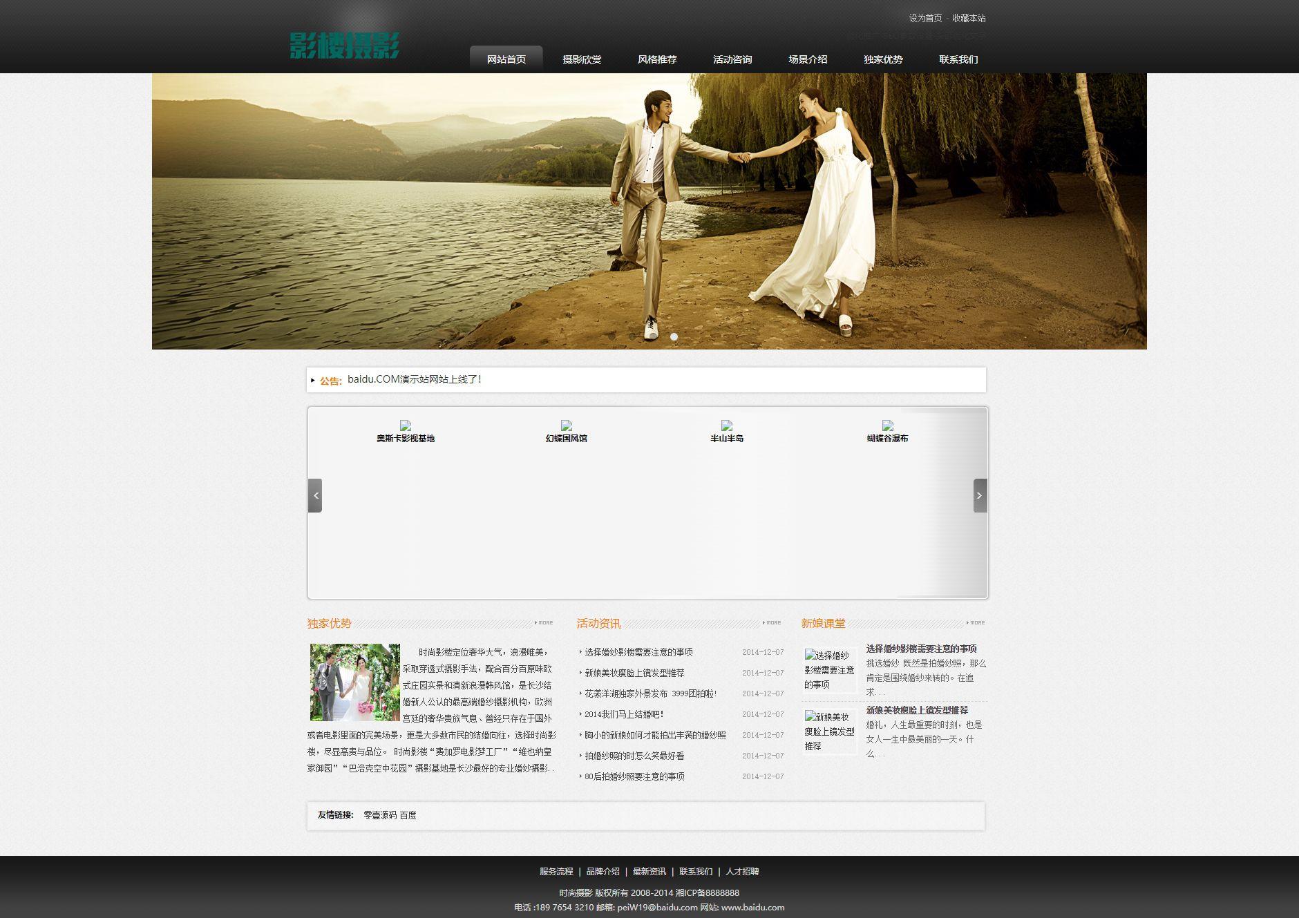 织梦dedecms大气影楼摄影企业网站模板