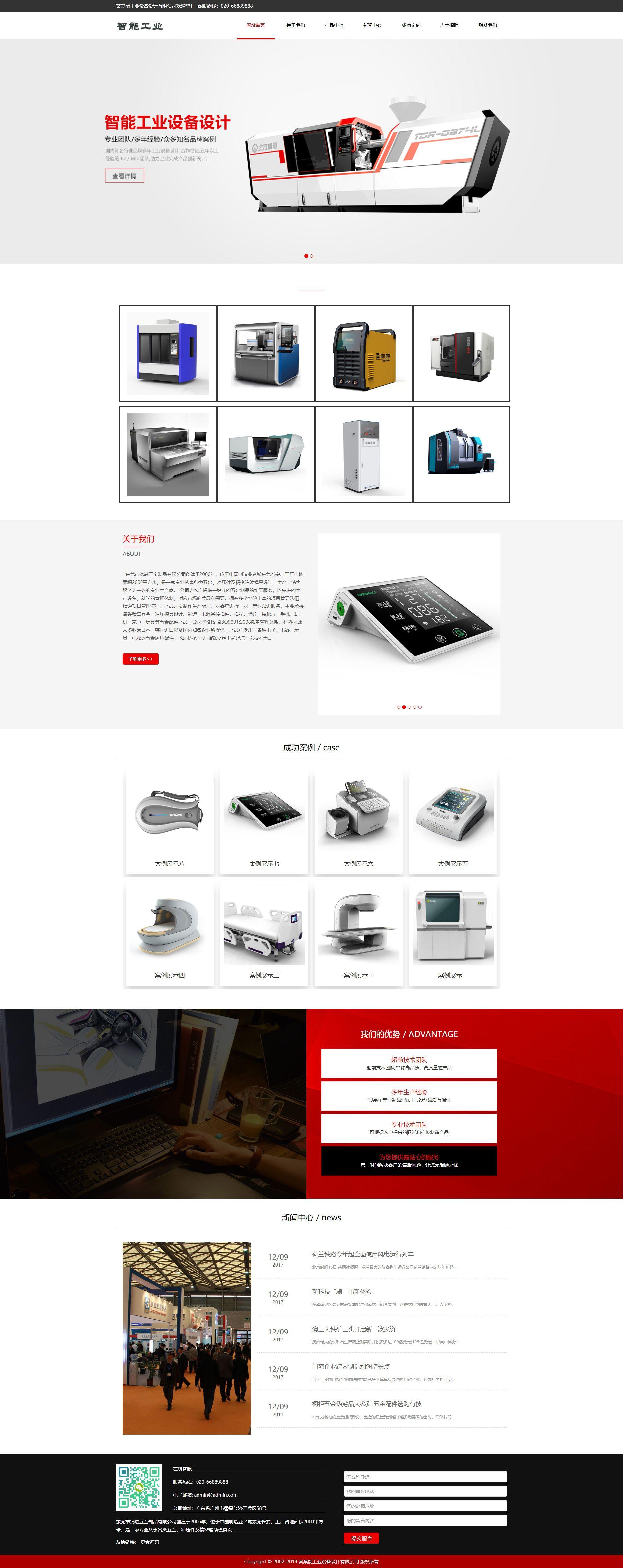 响应式智能工业设备设计类企业织梦dedecms模板(自适应手机端)