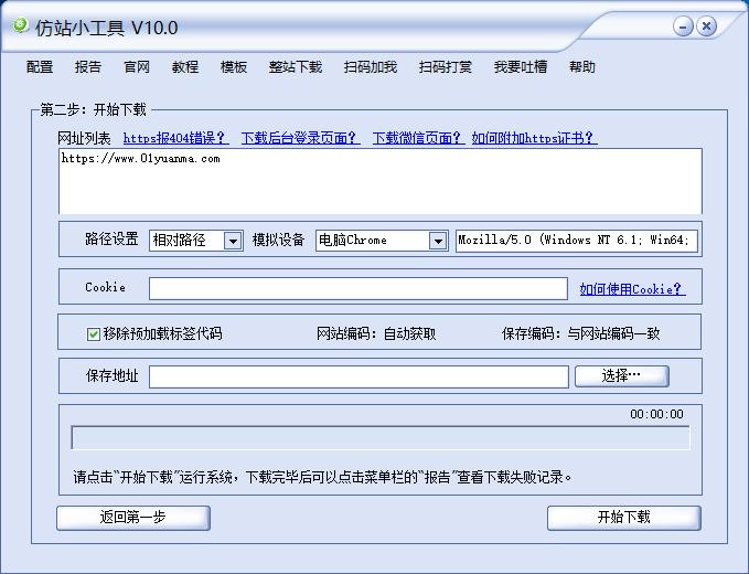 仿站小工具 V10.0