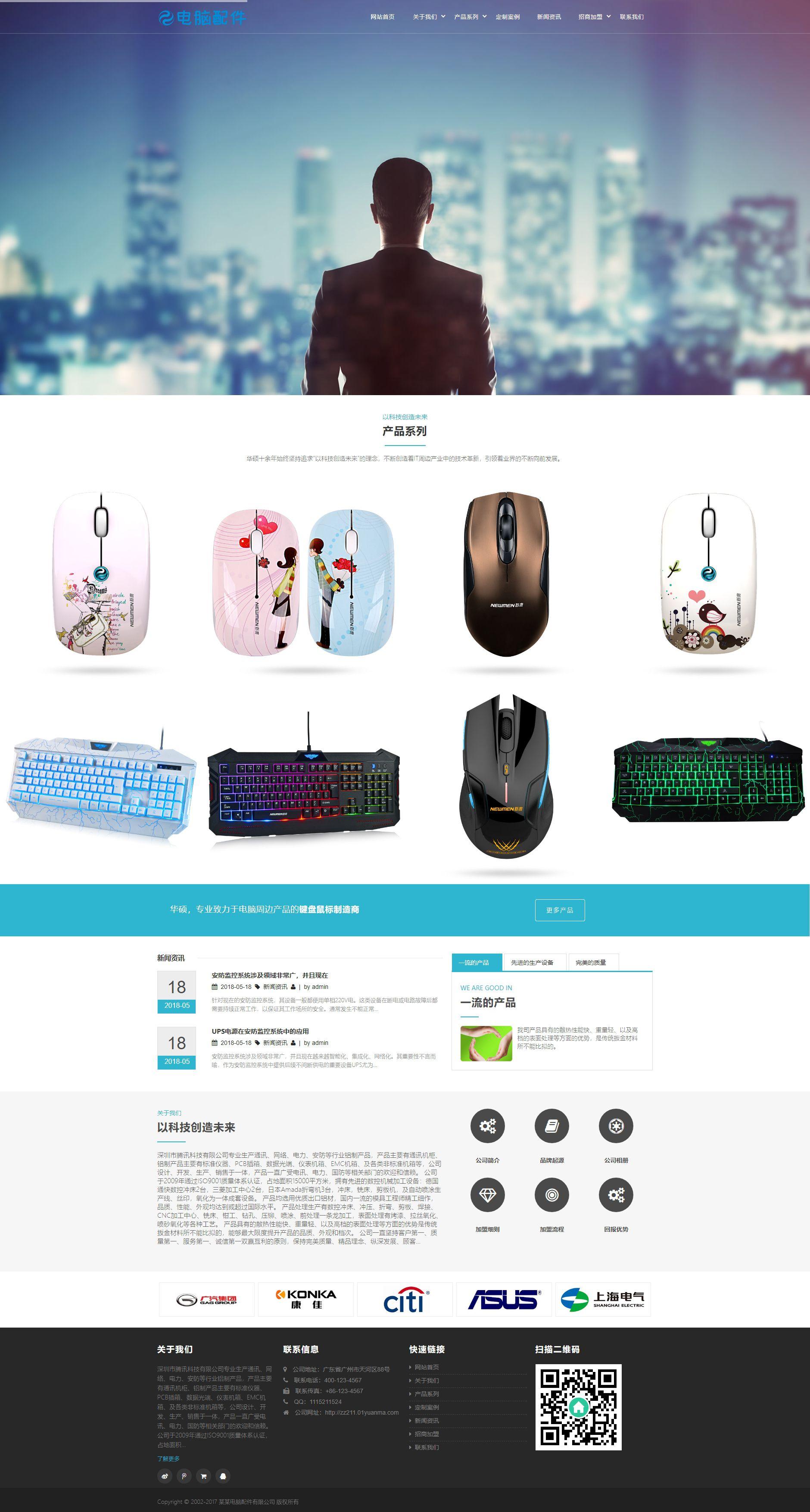 响应式电脑机箱鼠标键盘配件类网站织梦dedecms模板(自适应手机端)