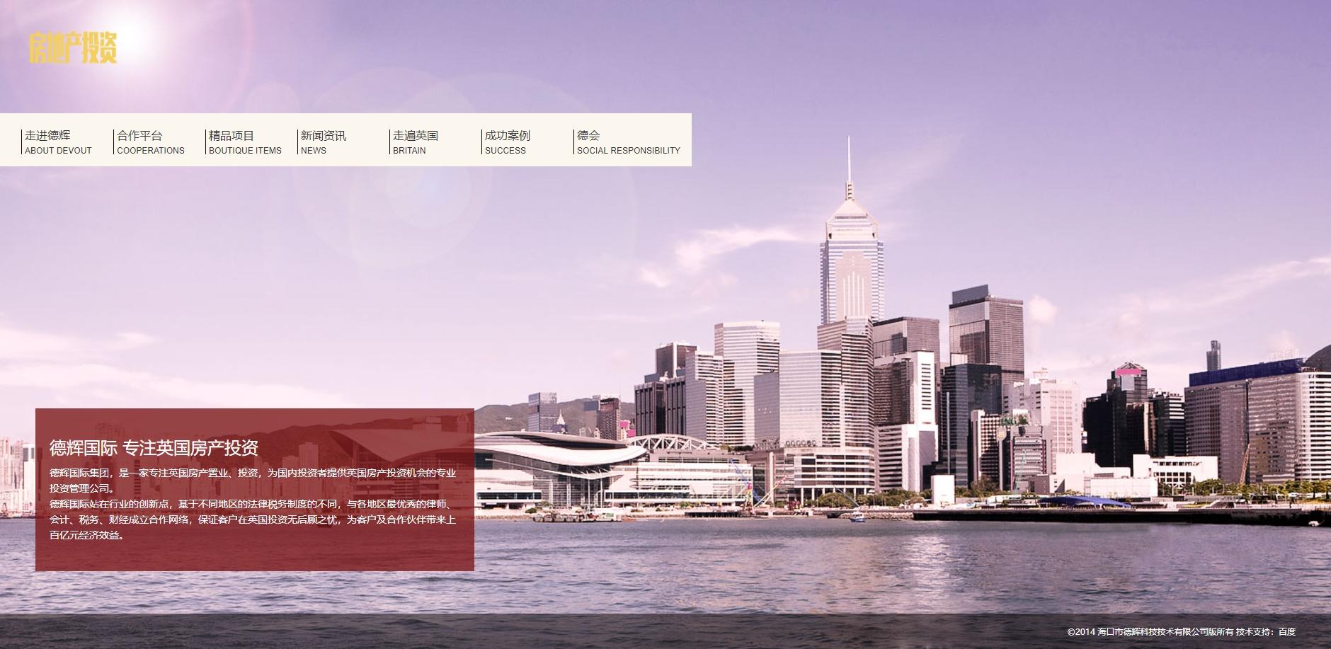 大气宽屏房地产投资管理类企业织梦dedecms模板