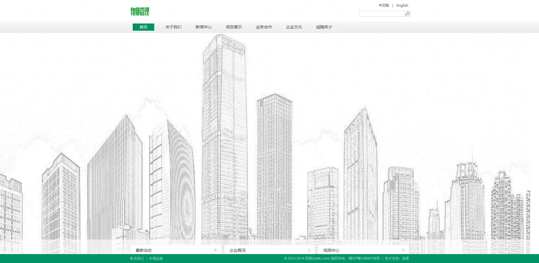 白色物业管理类企业网站通用织梦dedecms模板