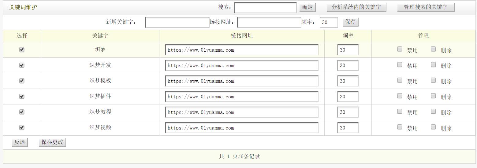 织梦dedecms批量txt导入关键词插件(UTF-8/GBK)