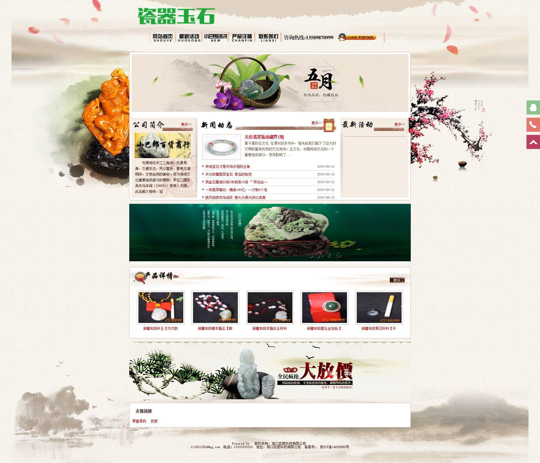 瓷器玉石文化收藏品类企业公司织梦dedecms模板