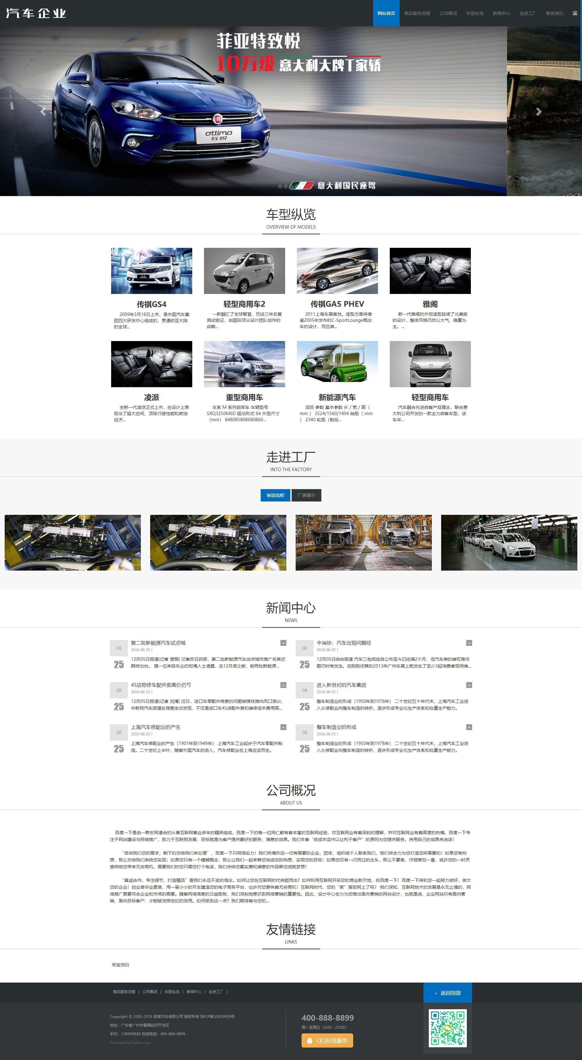 响应式汽车销售展示类织梦dedecms模板(自适应手机端)