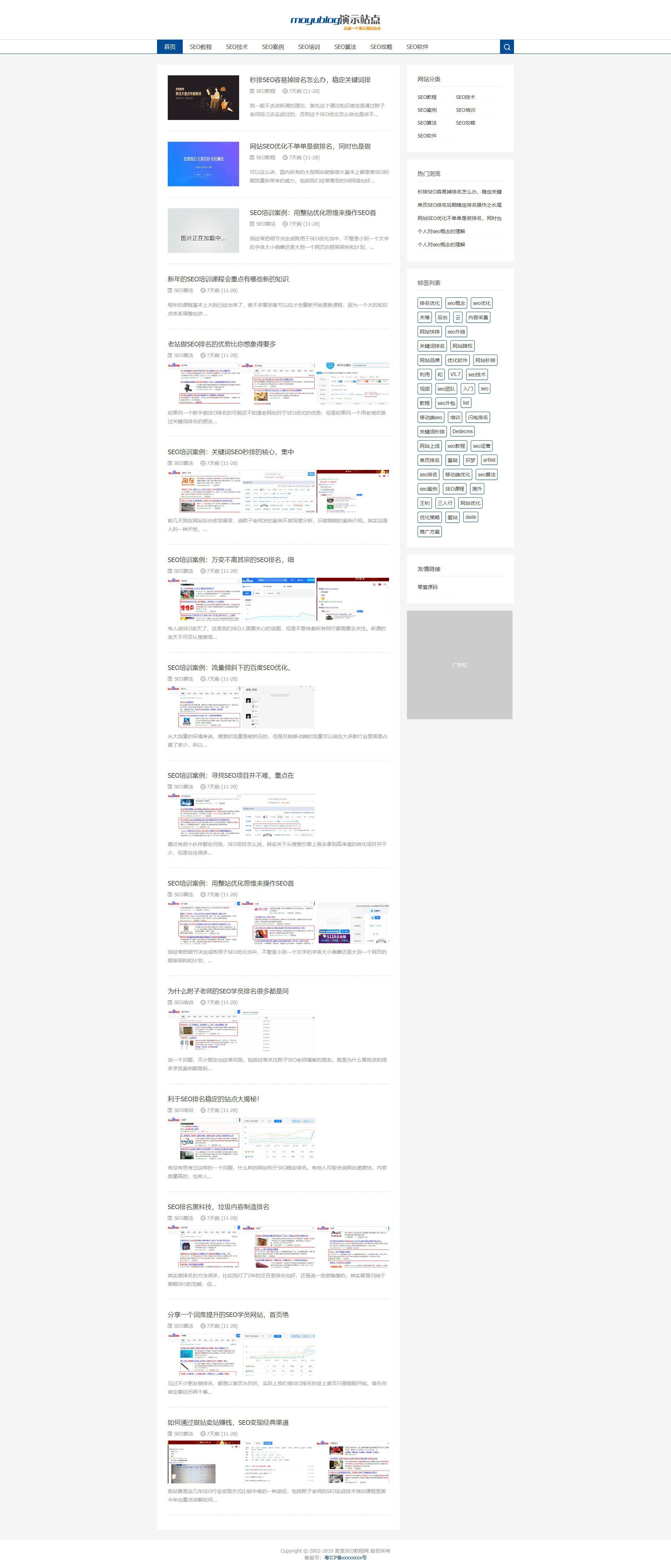 响应式SEO教程资讯类网站织梦dedecms模板(自适应手机端)
