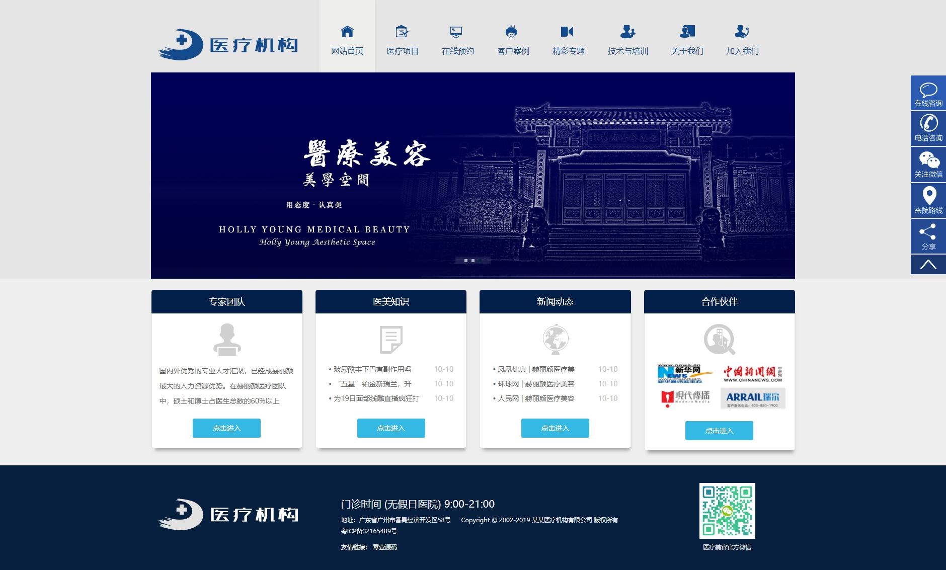 响应式医疗美容整形机构企业网站织梦dedecms模板(自适应手机端)