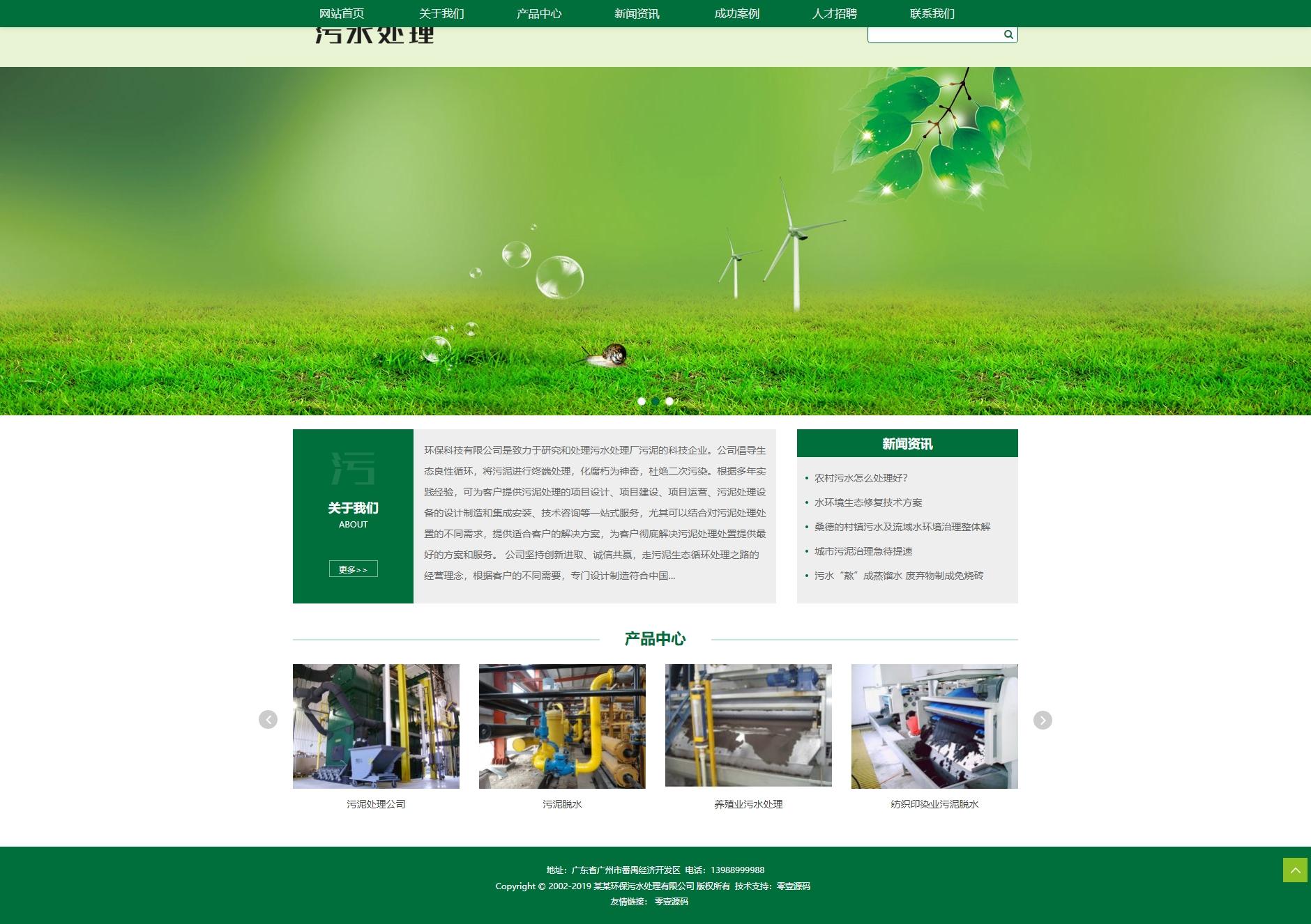 响应式环保污水处理设备网站织梦dedecms模板(自适应手机端)