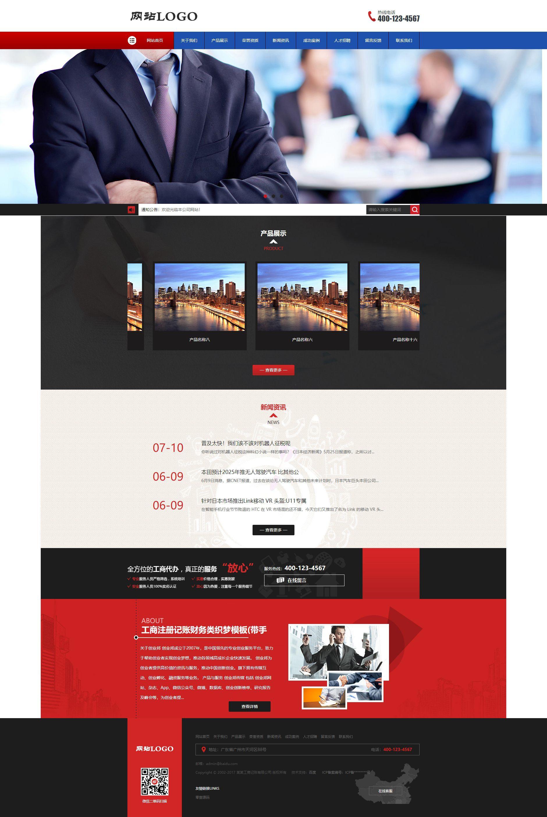 工商注册记账财务类织梦dedecms模板(带手机端)