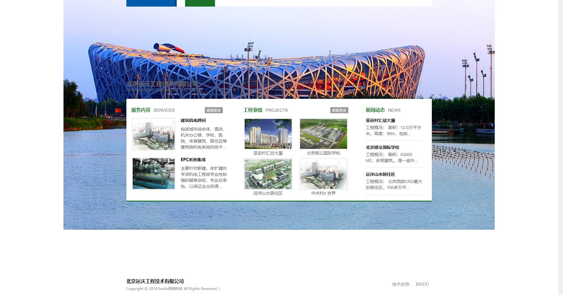 织梦dedecms大气工程设计类企业通用整站模板