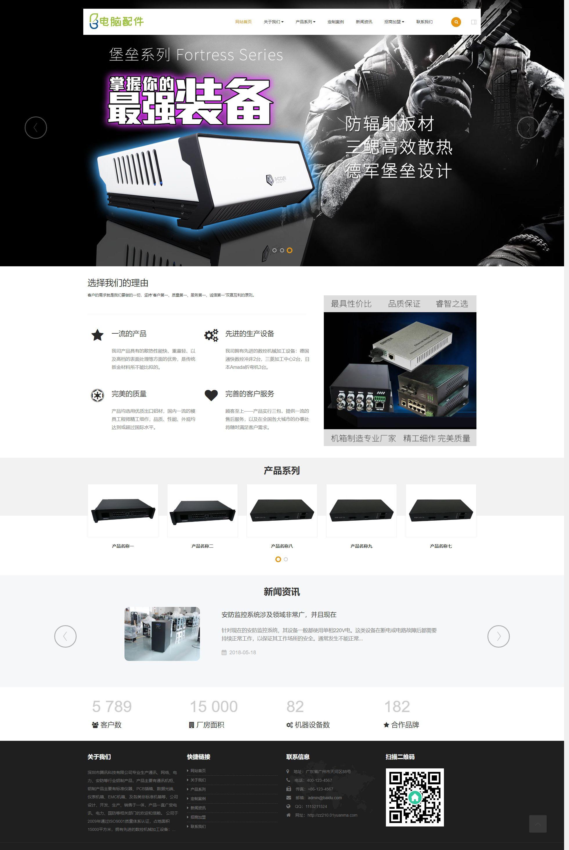 响应式电脑机箱配件类网站织梦dedecms模板(自适应手机端)