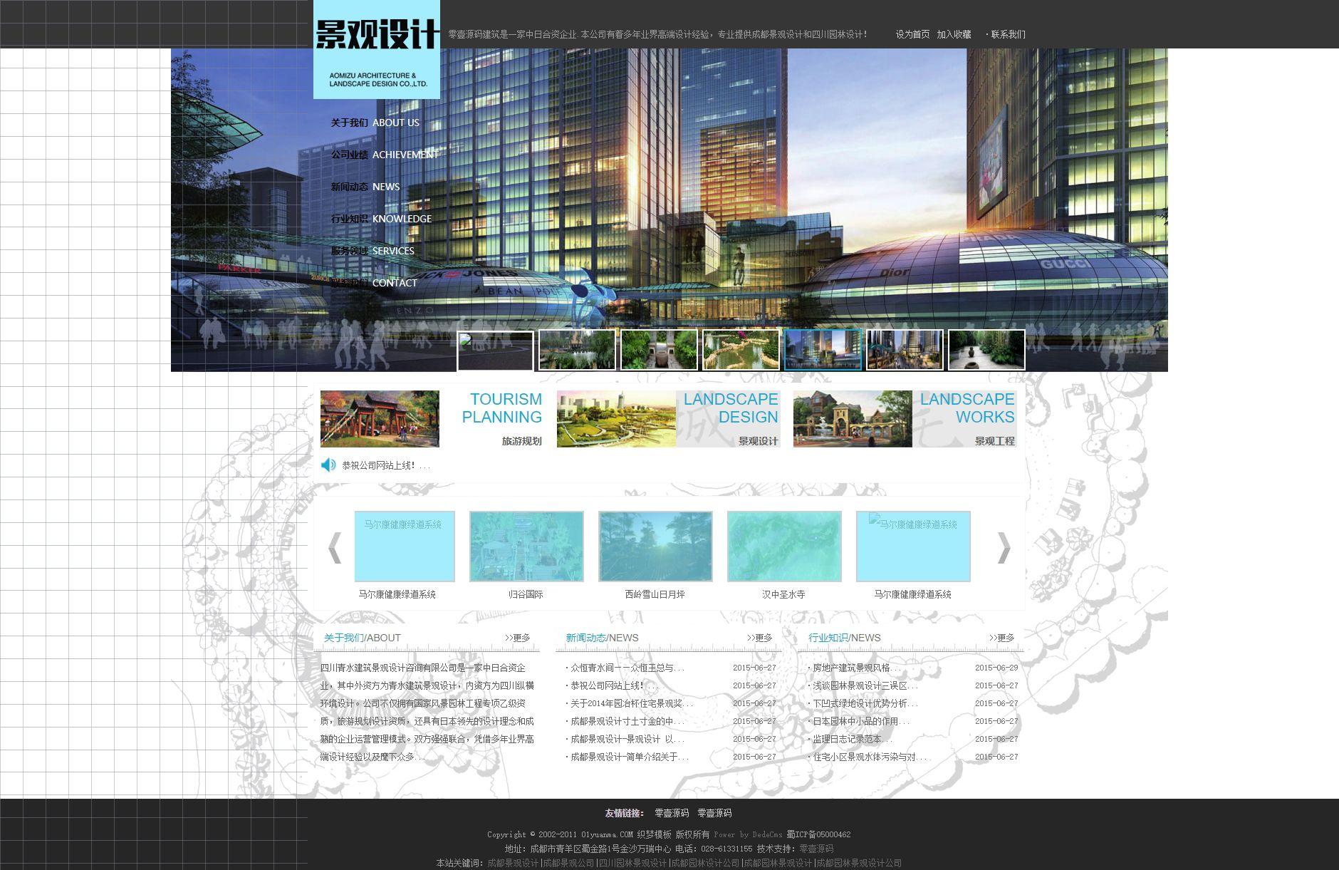 大气景观设计环保类企业织梦dedecms模板