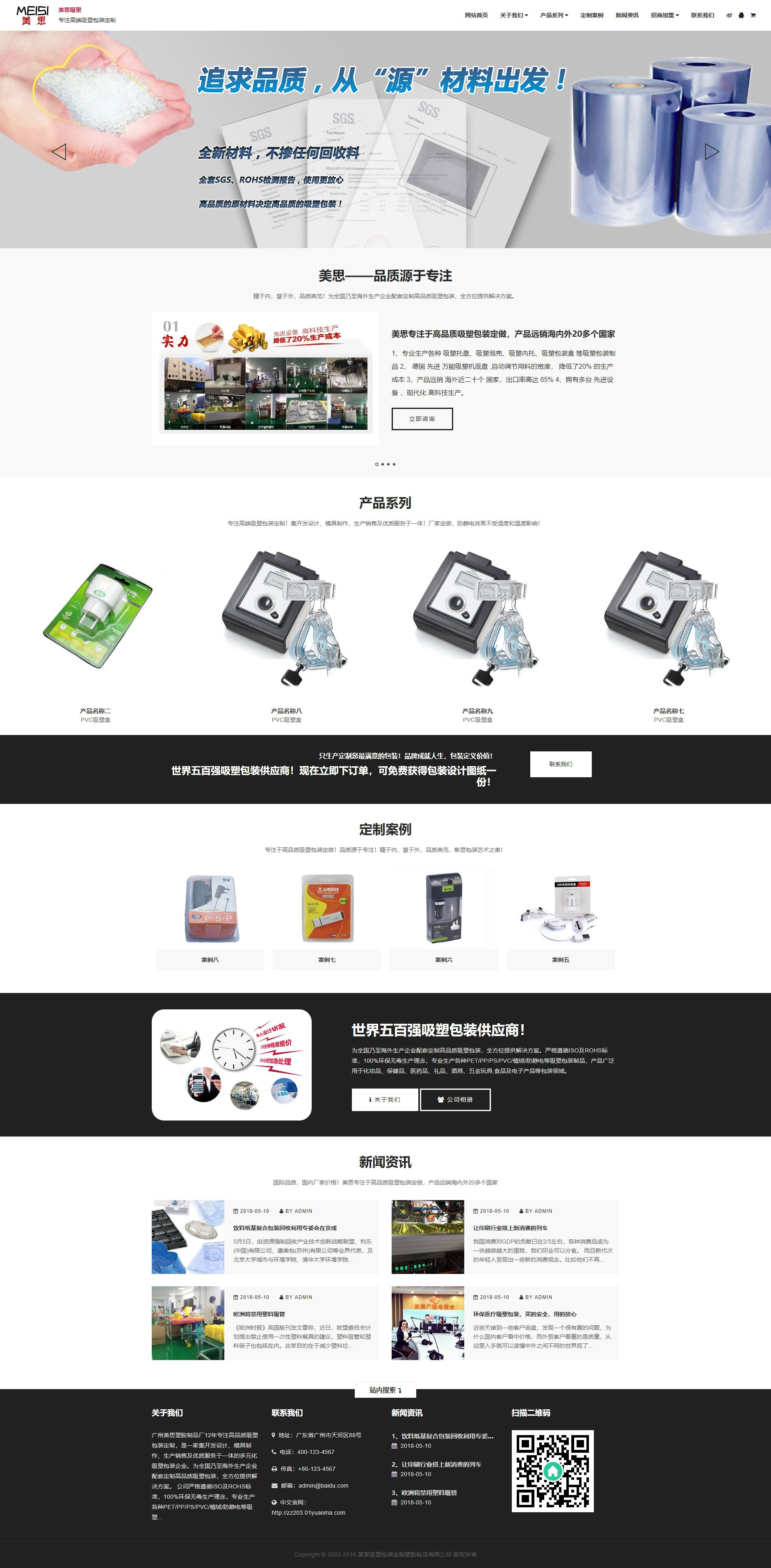 响应式吸塑包装定制塑胶制品类网站织梦dedecms模板(自适应手机端)