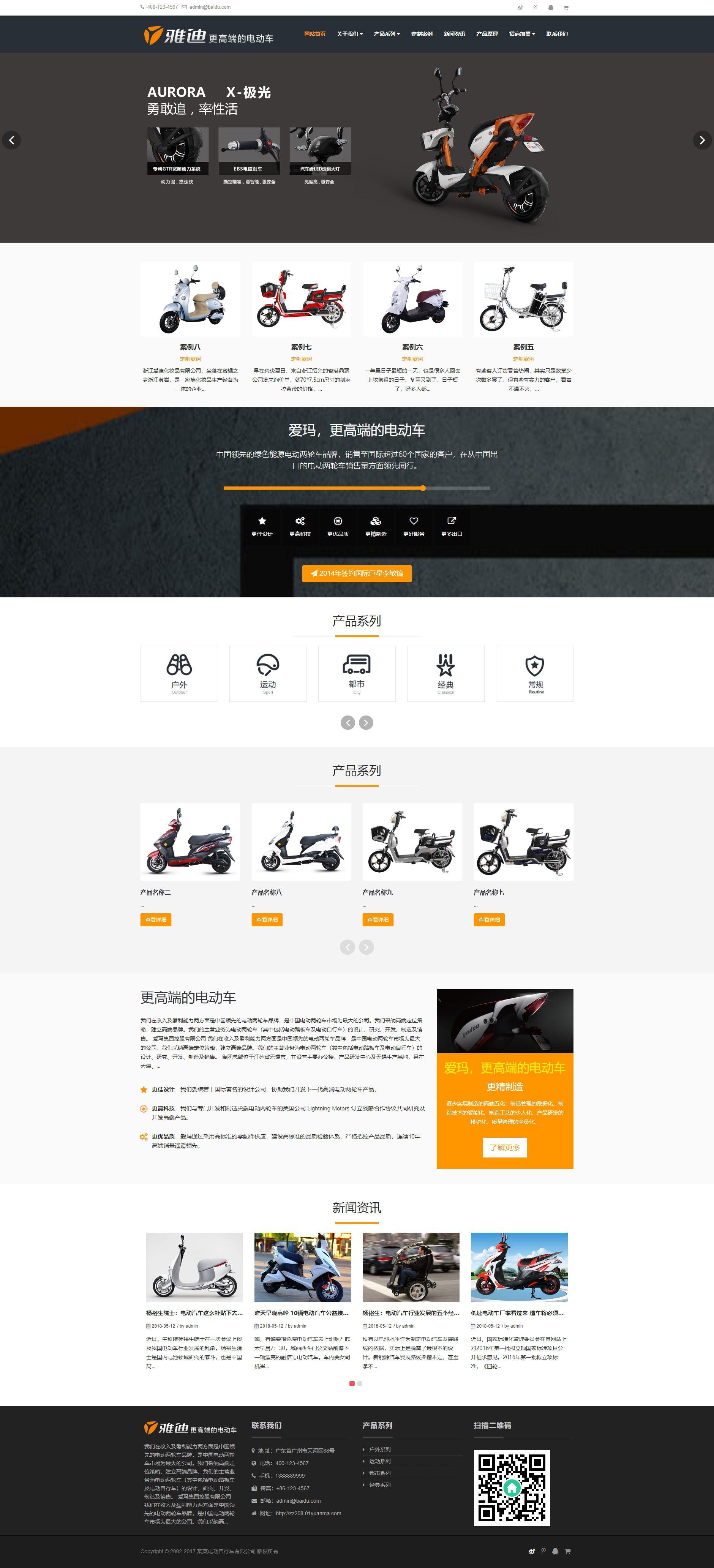 响应式电动自行车踏板车类网站织梦dedecms模板(自适应手机端)