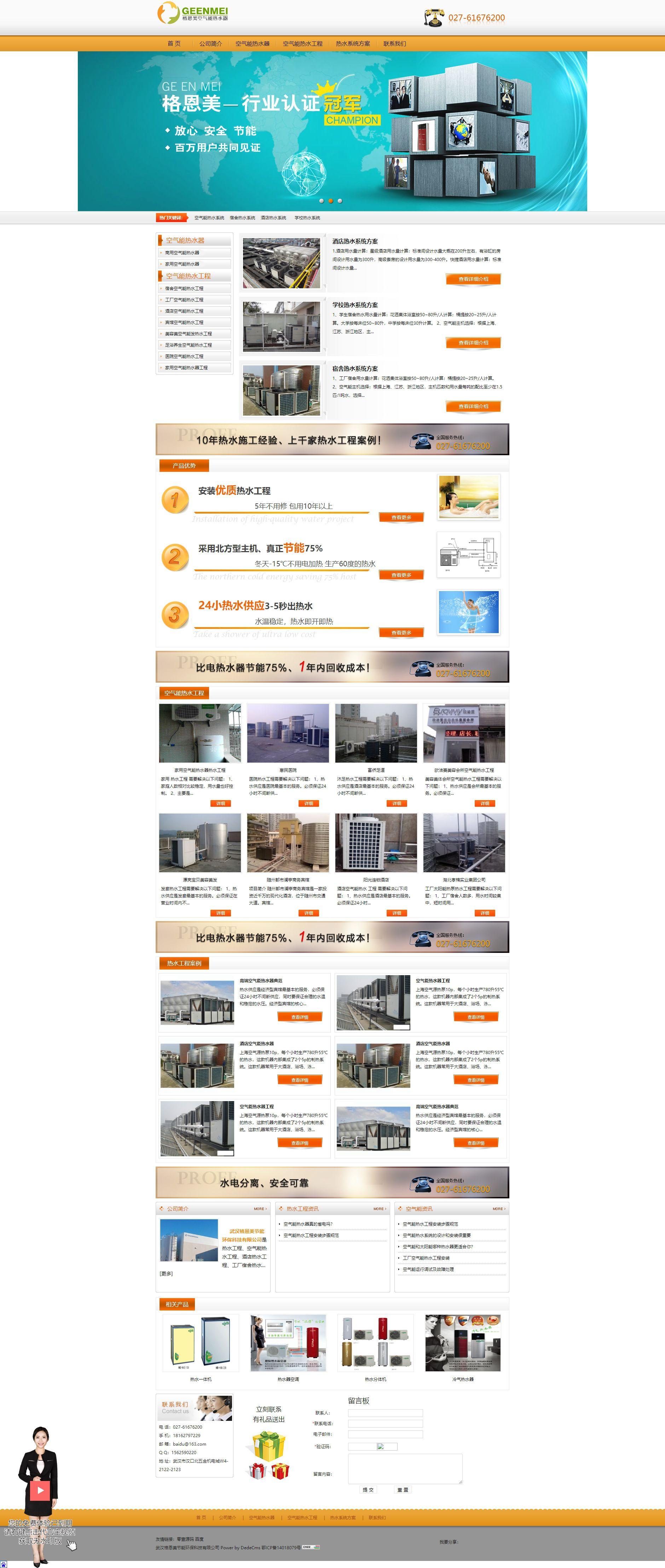 空气能源热水工程企业公司网站织梦dedecms源码