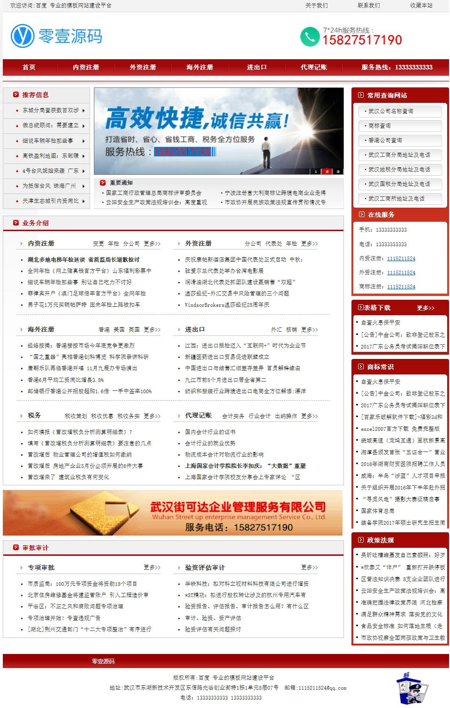 代账工商代办企业服务网站织梦dedecms模板(带手机端)