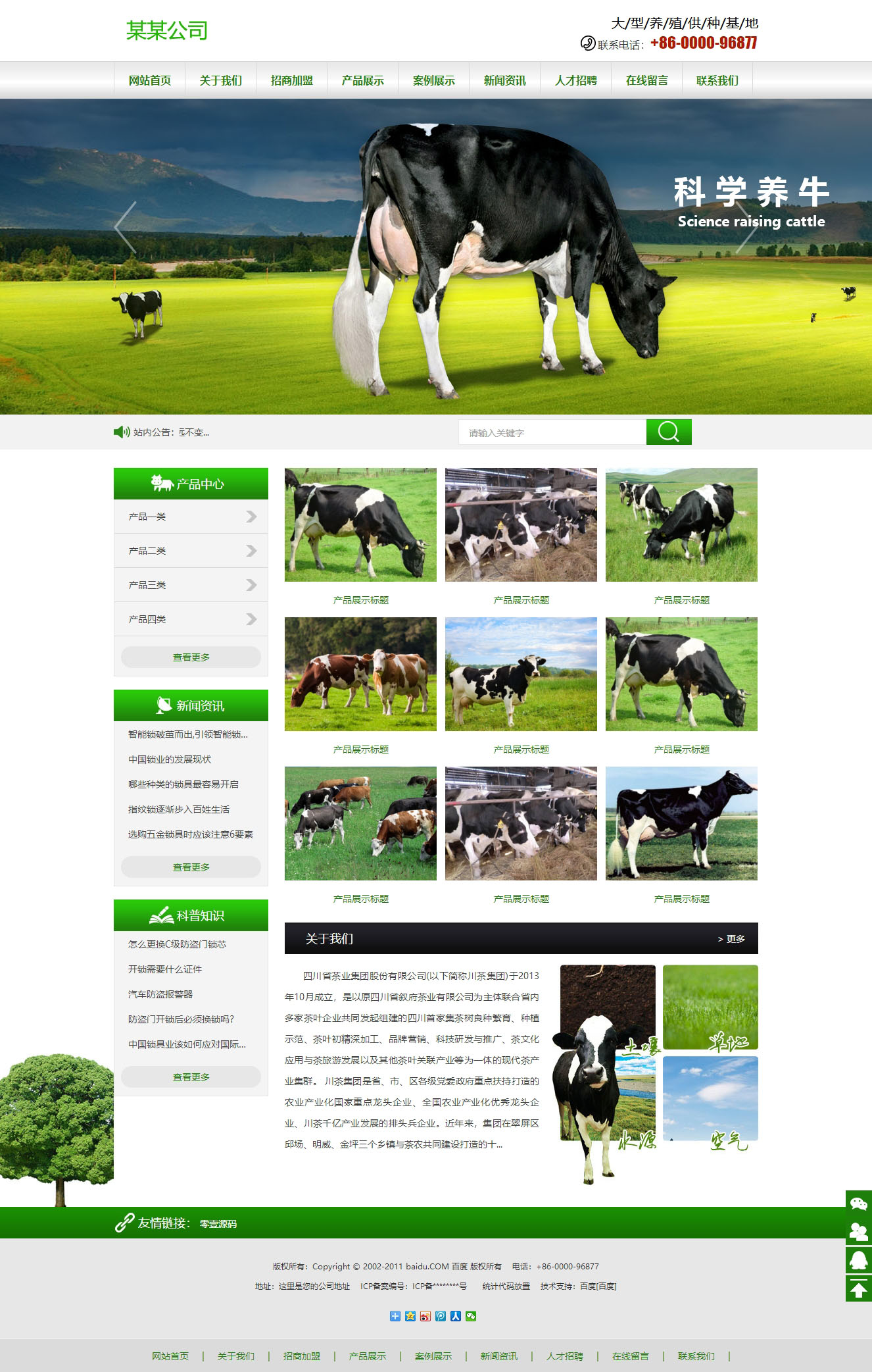 绿色风格农林牧渔行业网站织梦dedecms模板(带手机端)