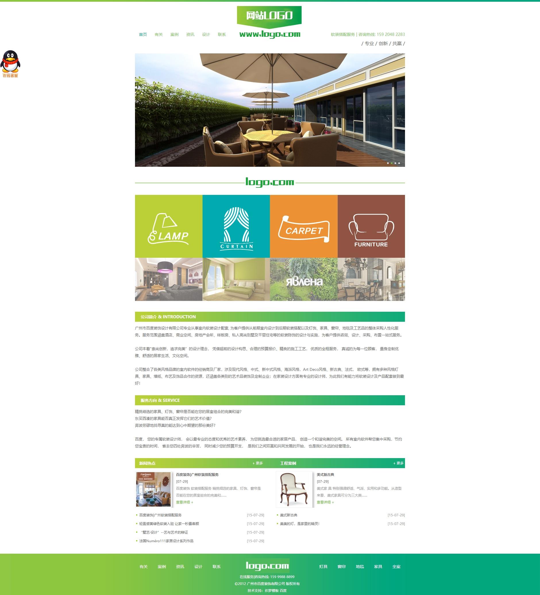 绿色室内装修装饰类公司企业织梦dedecms模板