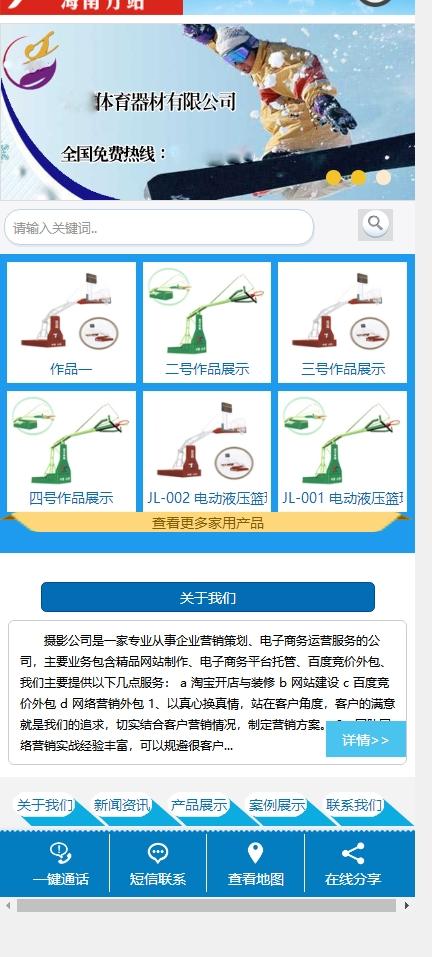 器材器械织梦dedecms企业通用单独手机模板